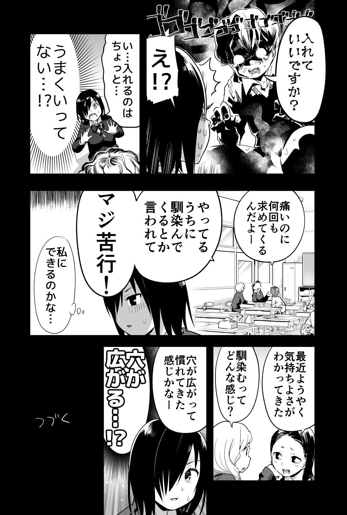 Yoshimura-san Ch. 0 Zenpen 8