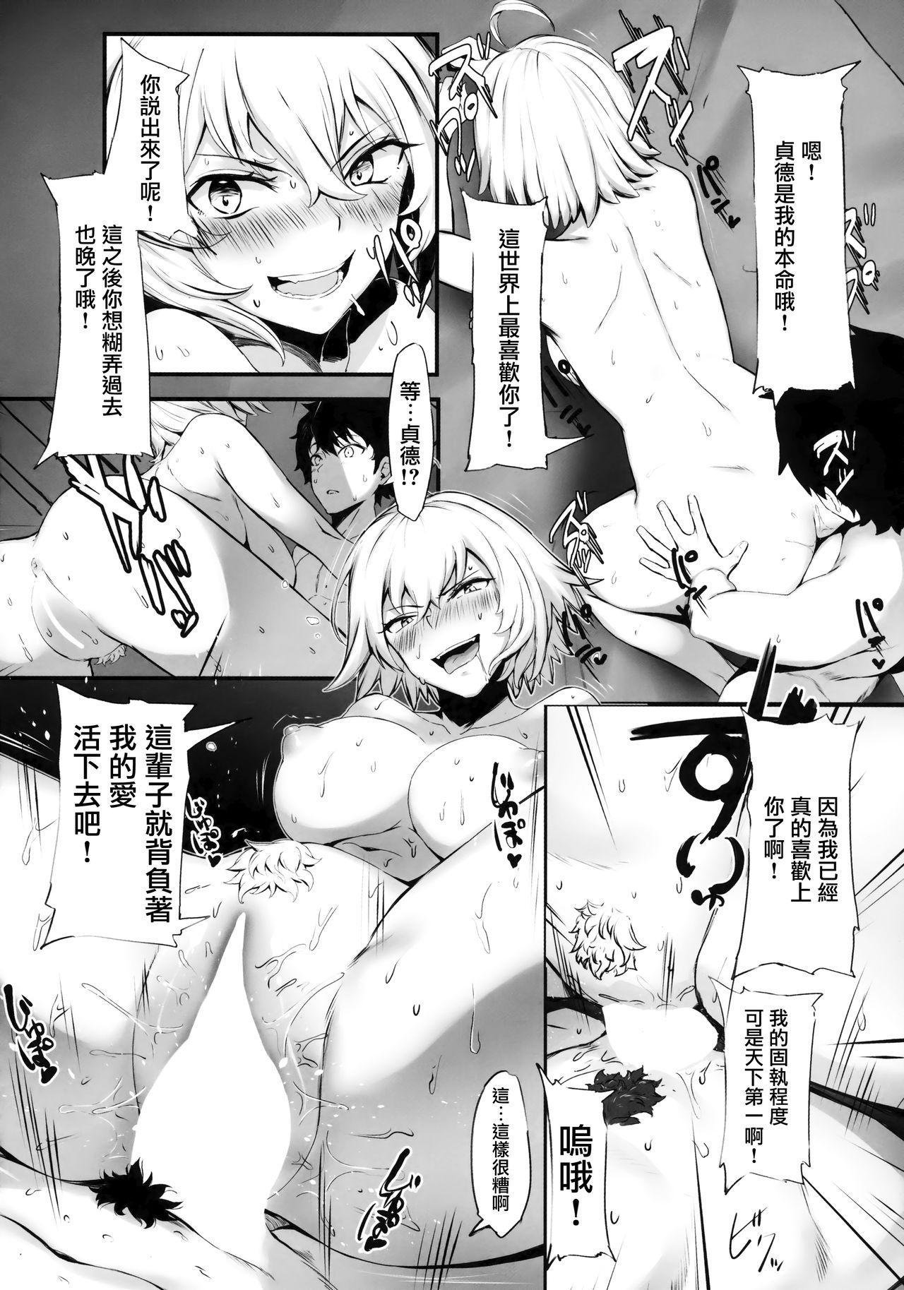 Jeanne to Nakayoshi Mujintou Seikatsu 15