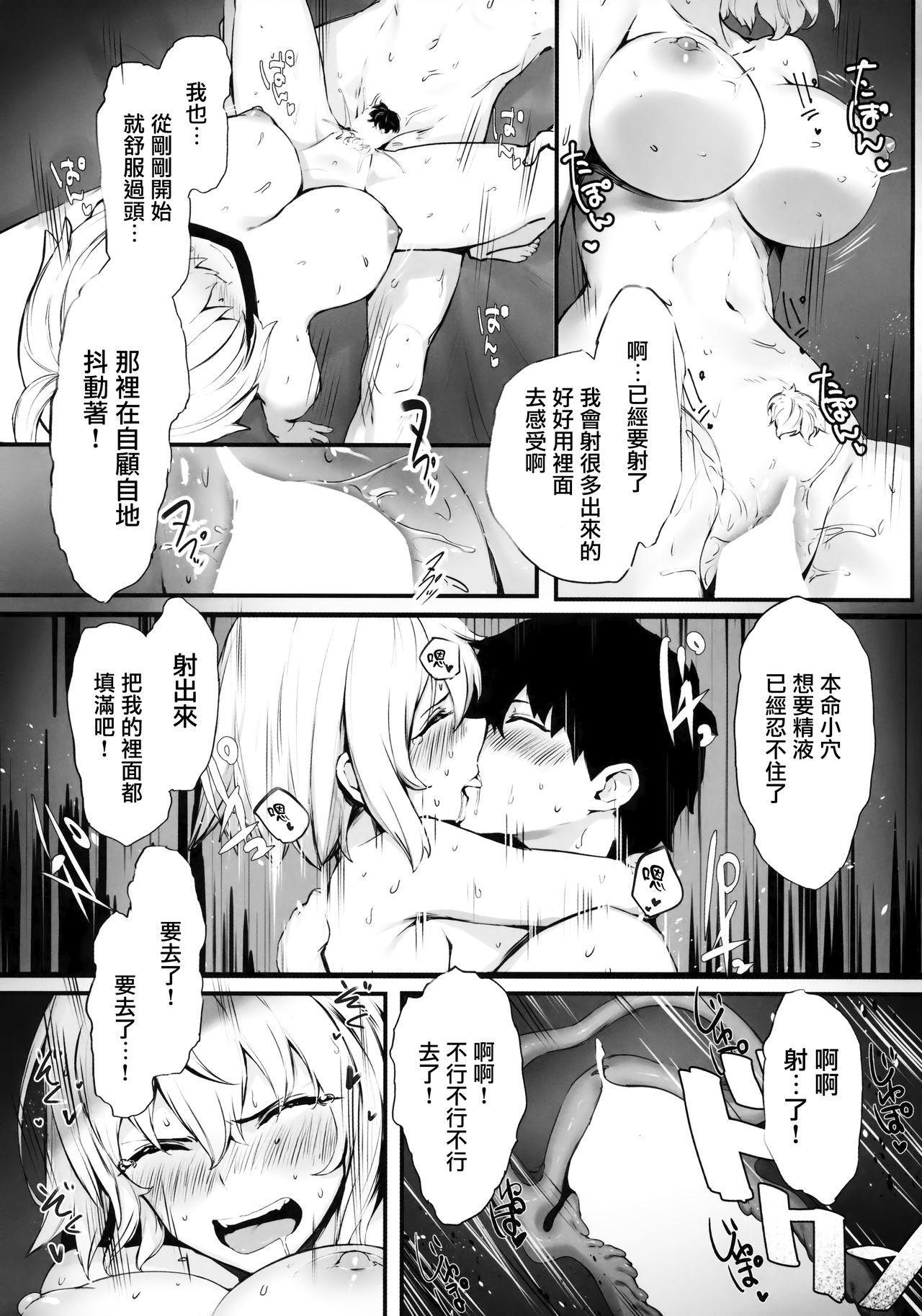Jeanne to Nakayoshi Mujintou Seikatsu 16