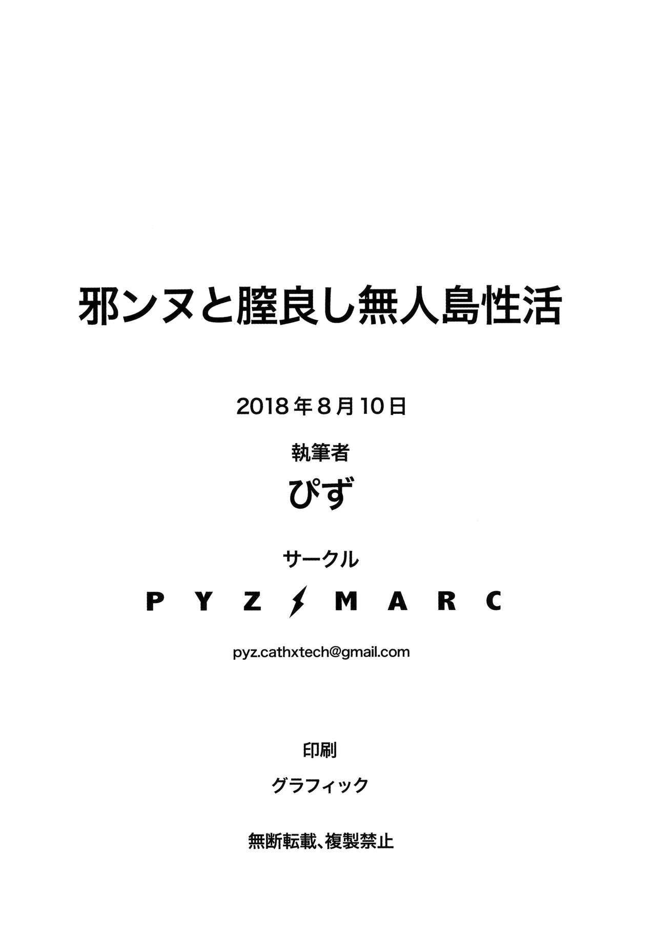 Jeanne to Nakayoshi Mujintou Seikatsu 21