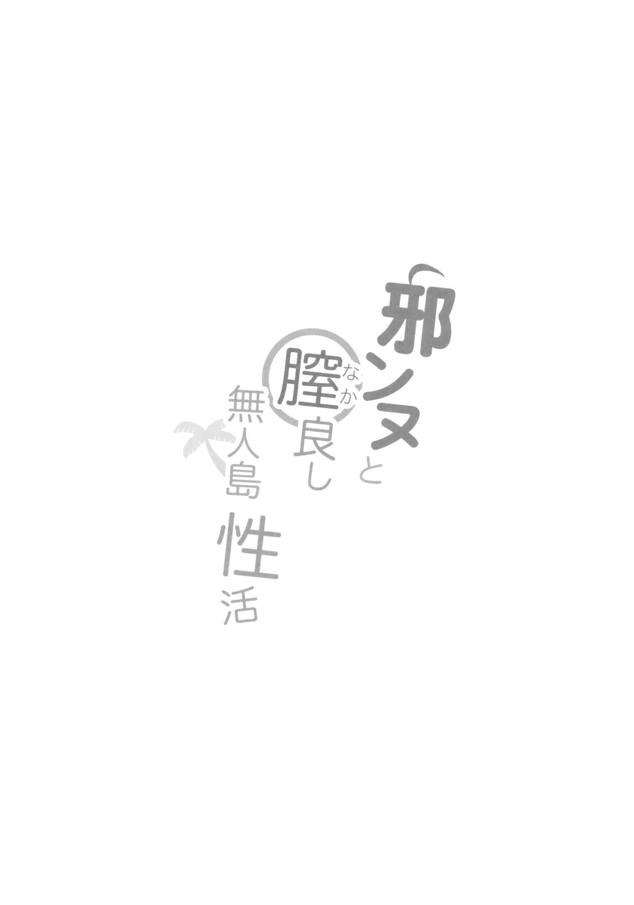 Jeanne to Nakayoshi Mujintou Seikatsu 3
