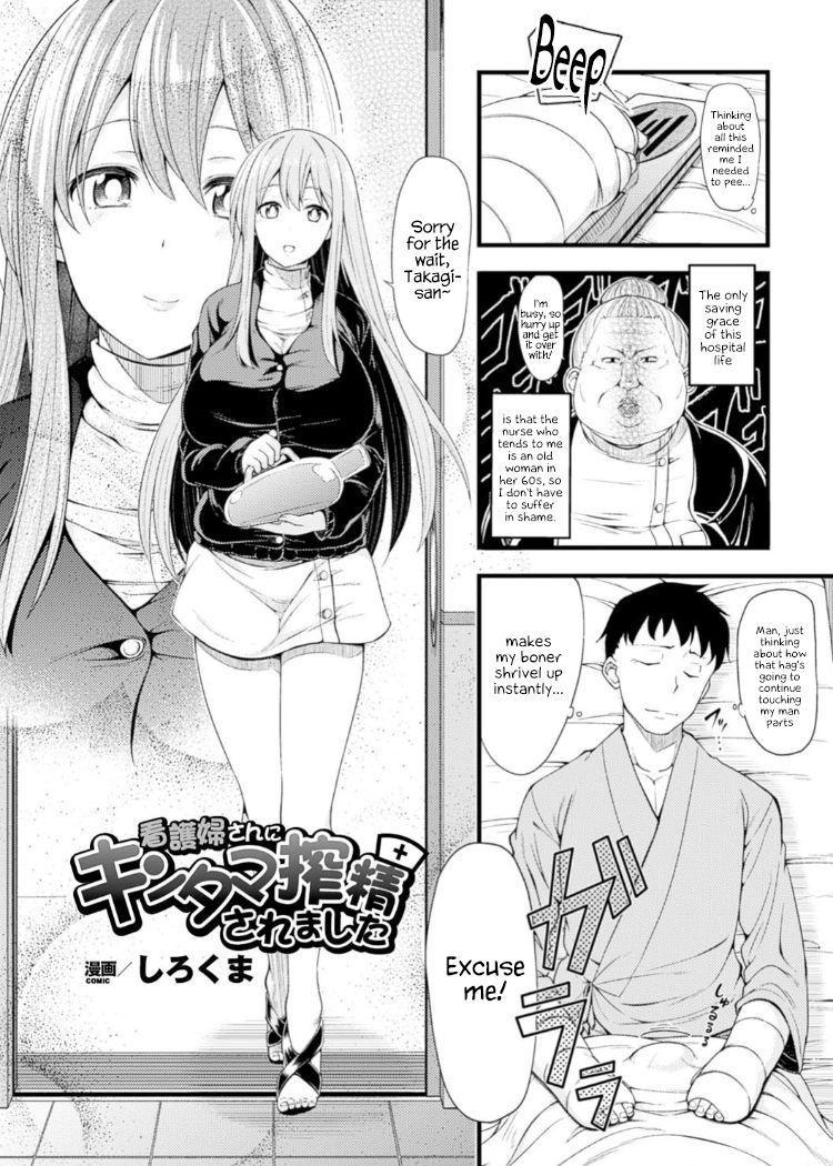 Kangofu-san ni Kintama Sakusei Saremashita 1