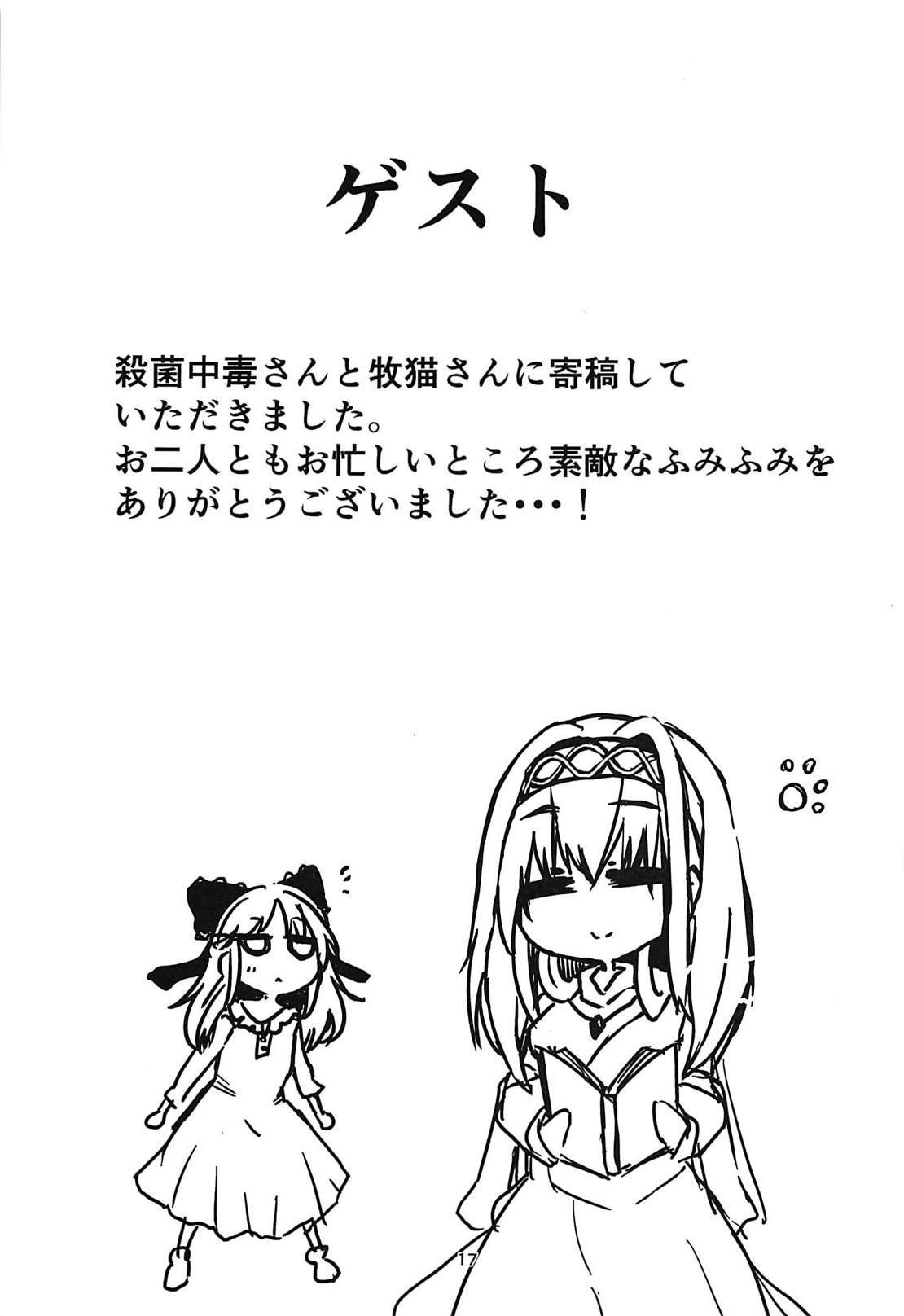 Fumika x Suikan 14
