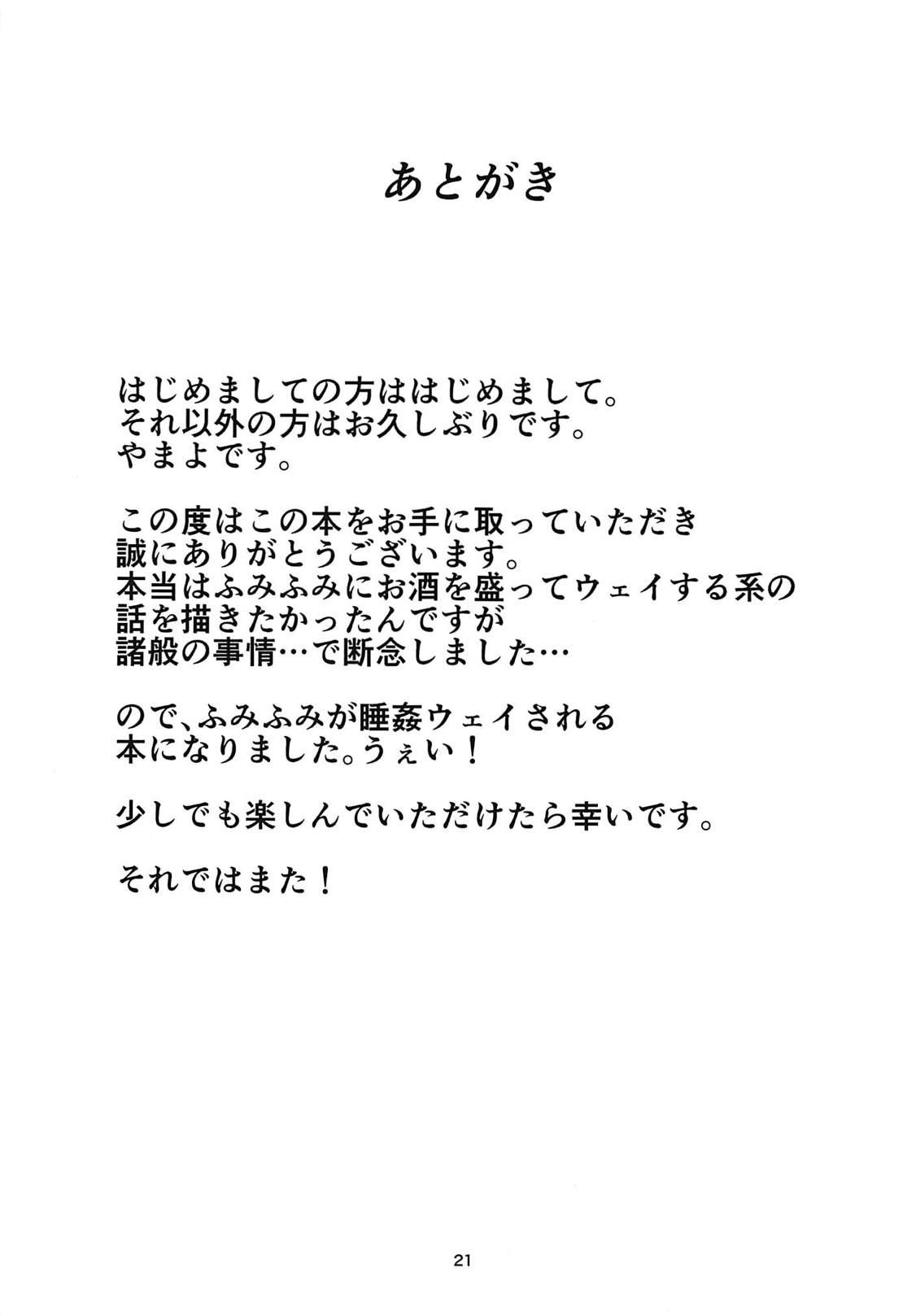Fumika x Suikan 18