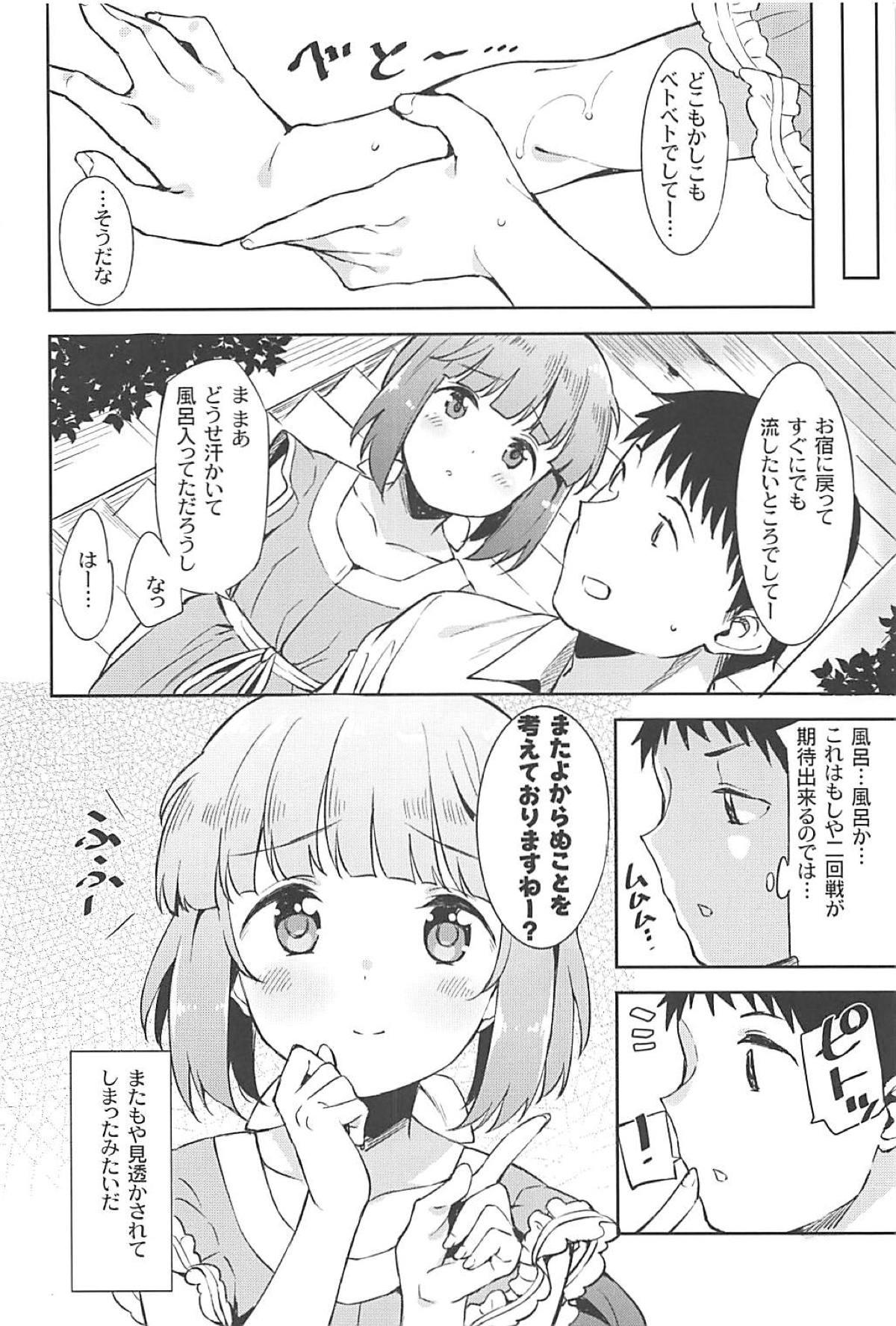 Yorita Yoshino to Yashiro no Hikage de 22