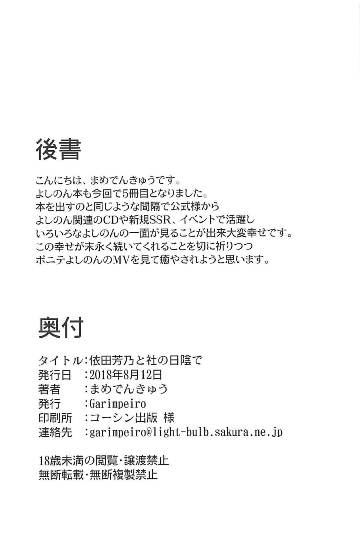 Yorita Yoshino to Yashiro no Hikage de 24