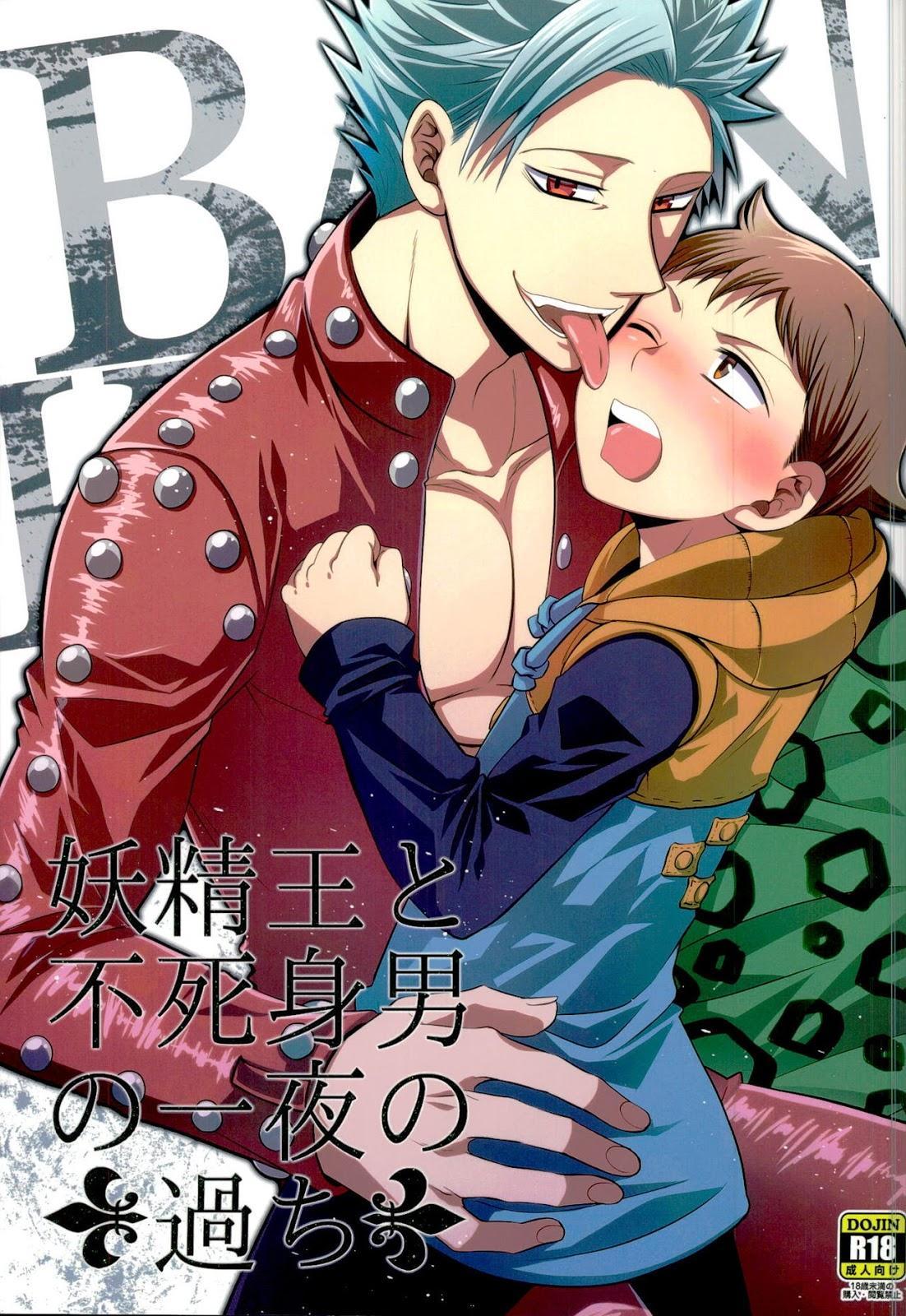 Yousei Ou to Fujimi Otoko no Ichiya no Ayamachi 0