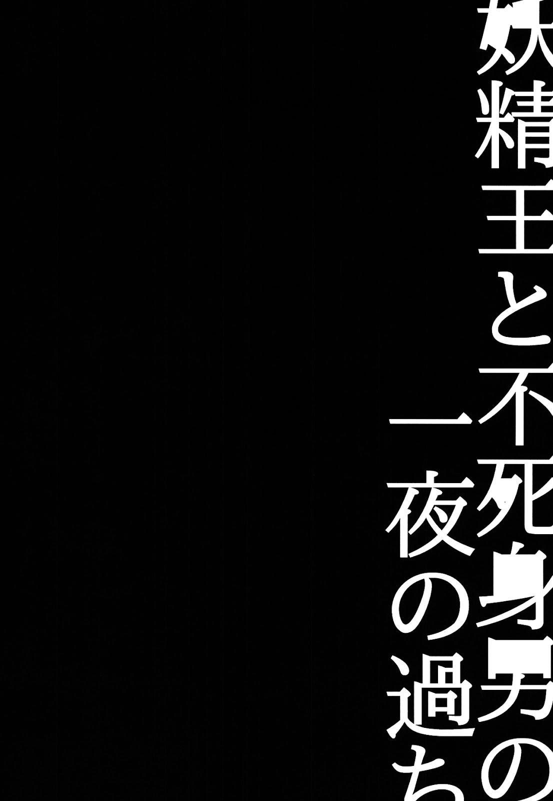 Yousei Ou to Fujimi Otoko no Ichiya no Ayamachi 35