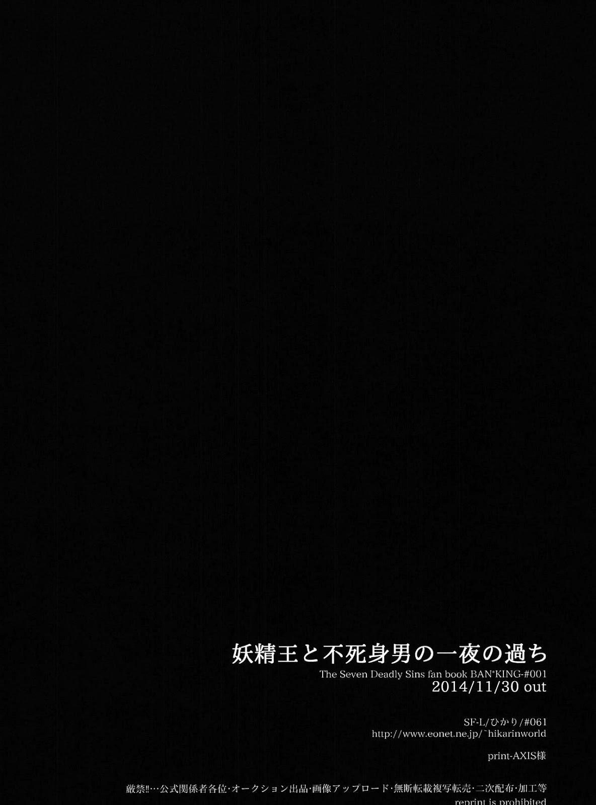Yousei Ou to Fujimi Otoko no Ichiya no Ayamachi 37