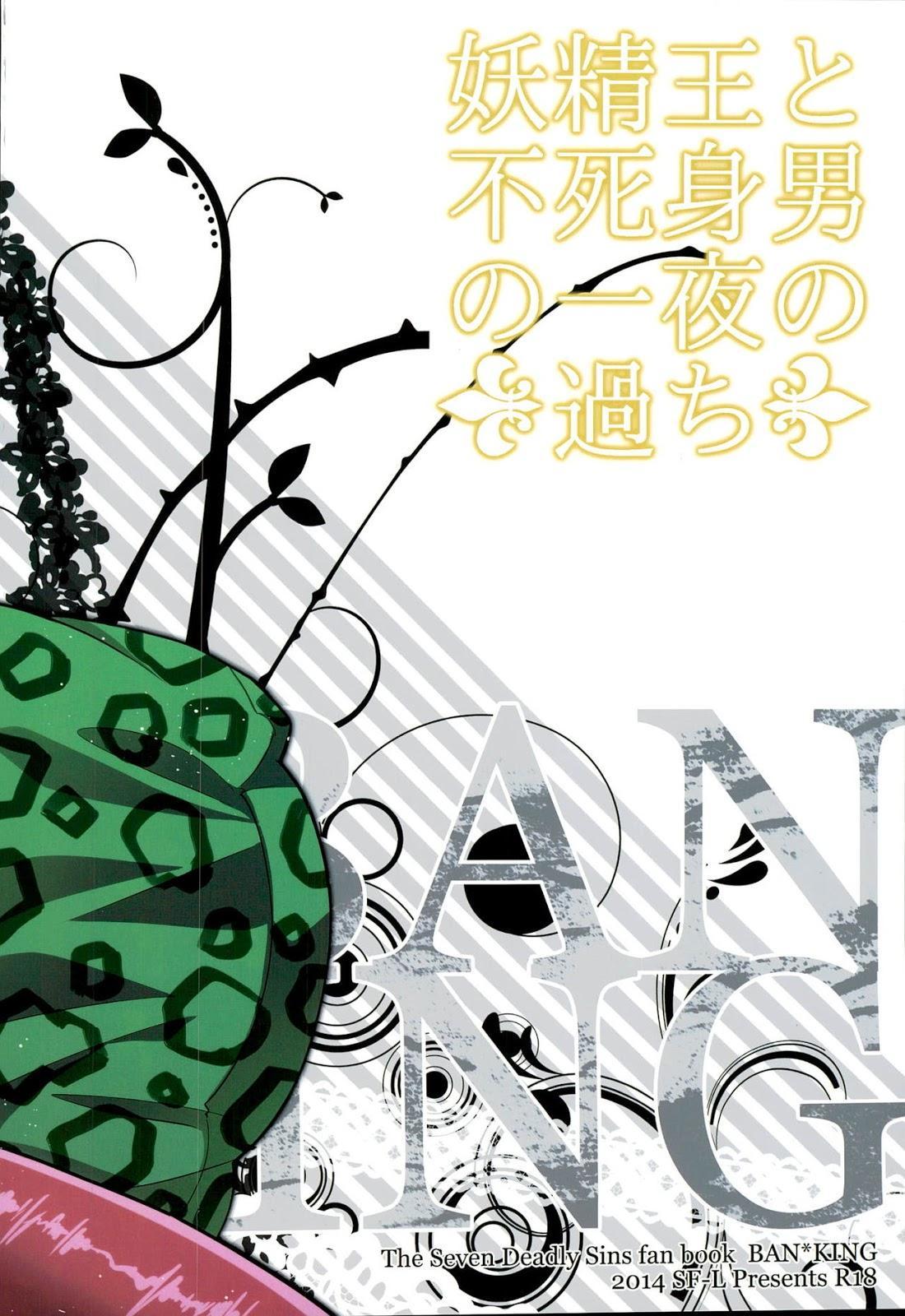 Yousei Ou to Fujimi Otoko no Ichiya no Ayamachi 43