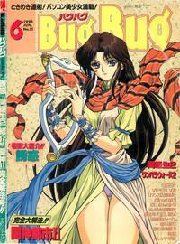 BugBug 1995-06 1