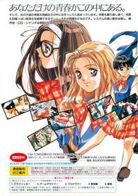 BugBug 1995-06 6