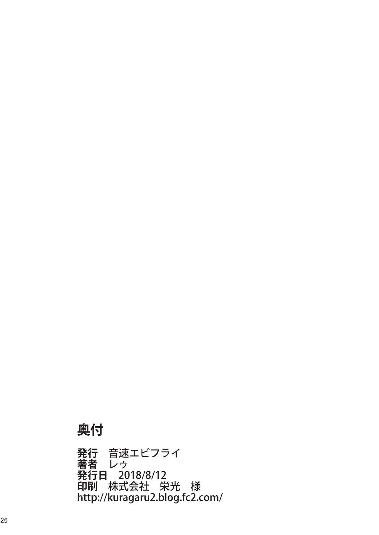 Kawaii Otouto wa Onii-chan no Tame ni Imouto ni Narubeki! Sono 2 24