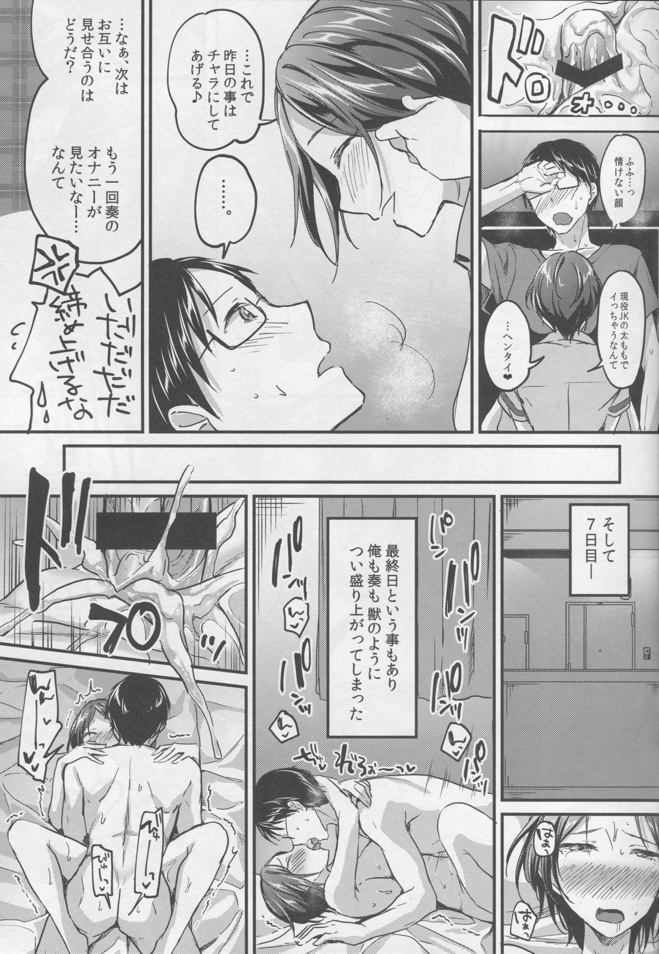 Hayami Kanade to Icha Love 7 Days 15
