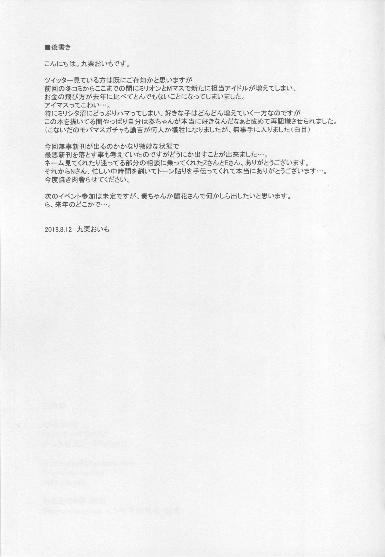 Hayami Kanade to Icha Love 7 Days 27