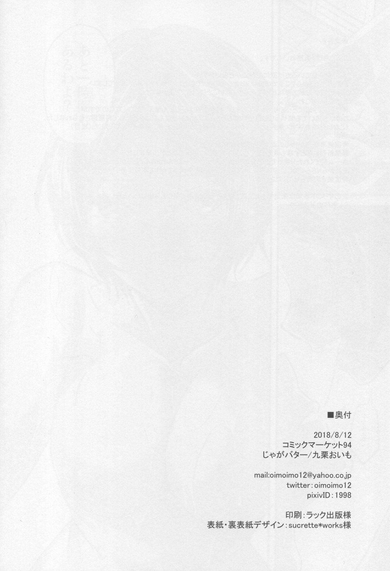 Hayami Kanade to Icha Love 7 Days 28