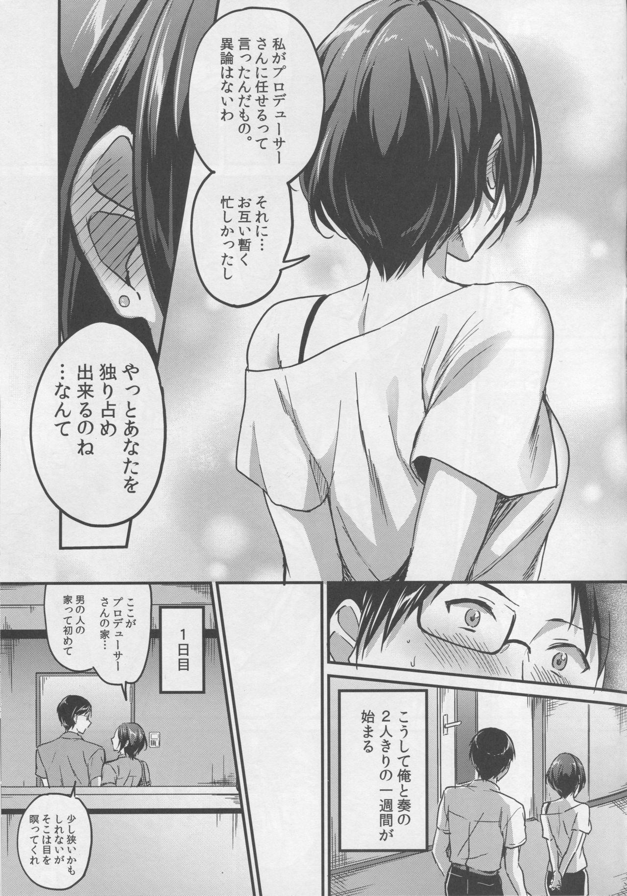 Hayami Kanade to Icha Love 7 Days 3