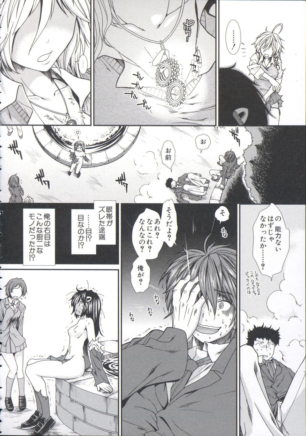 Shikyuu Seishi Kudasai 9
