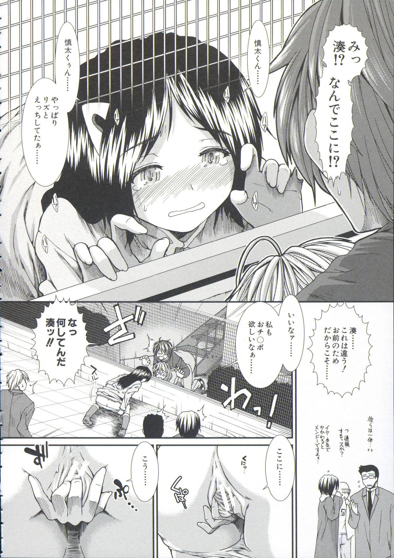 Shikyuu Seishi Kudasai 129