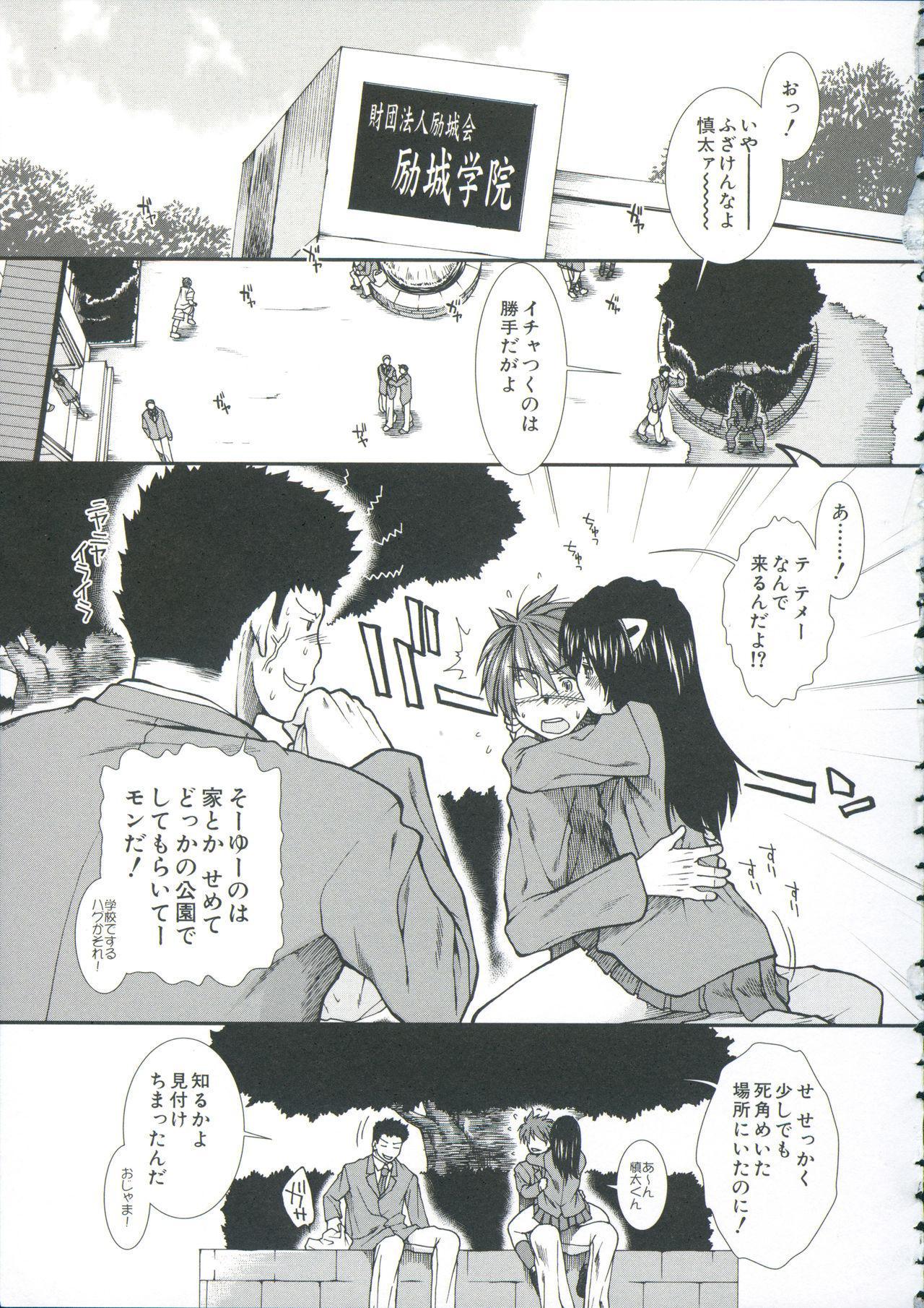 Shikyuu Seishi Kudasai 132