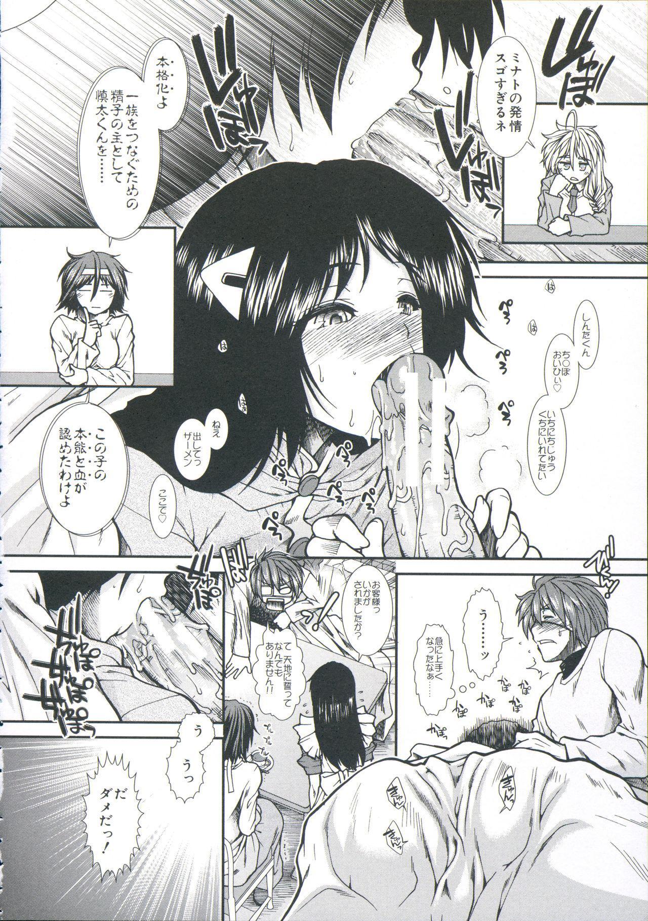 Shikyuu Seishi Kudasai 139