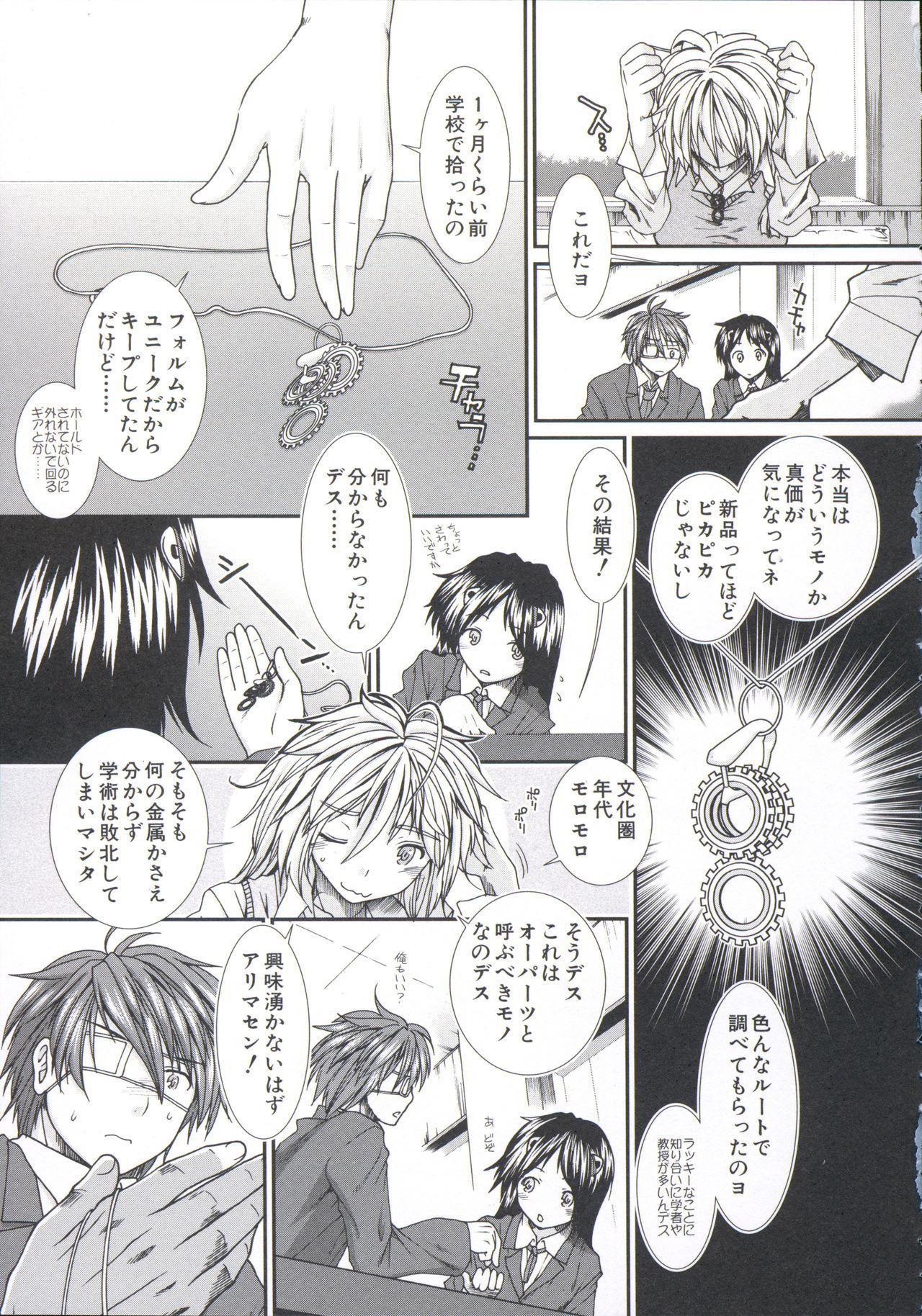 Shikyuu Seishi Kudasai 14