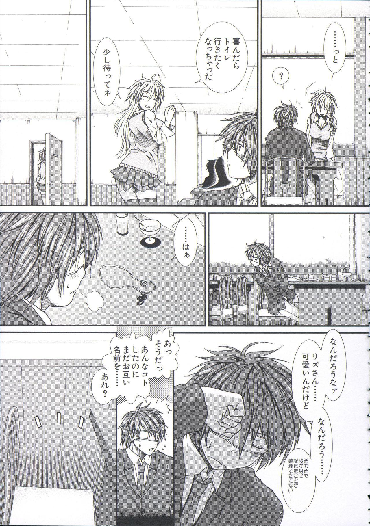 Shikyuu Seishi Kudasai 16