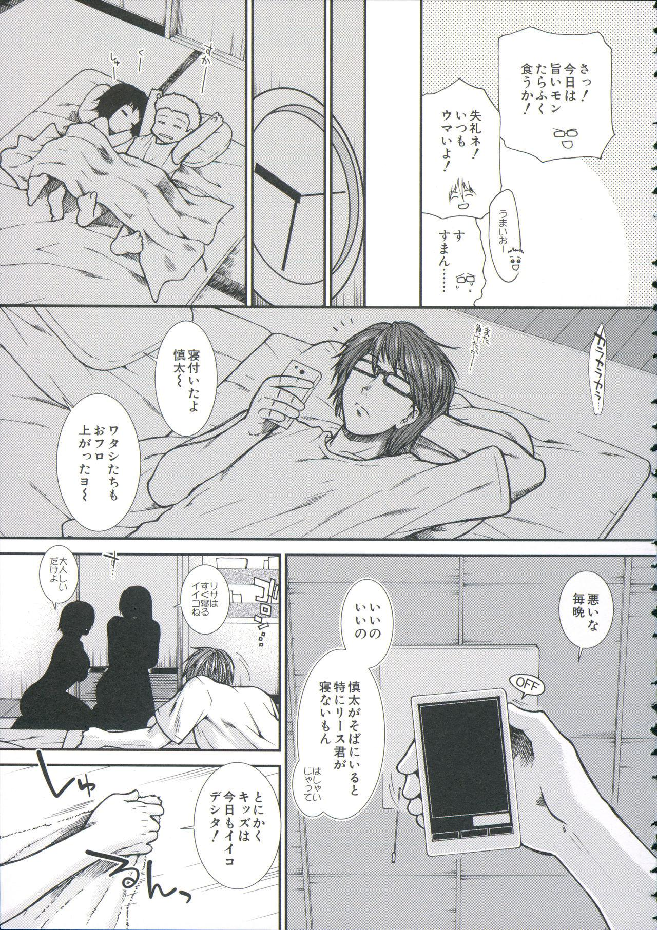 Shikyuu Seishi Kudasai 194