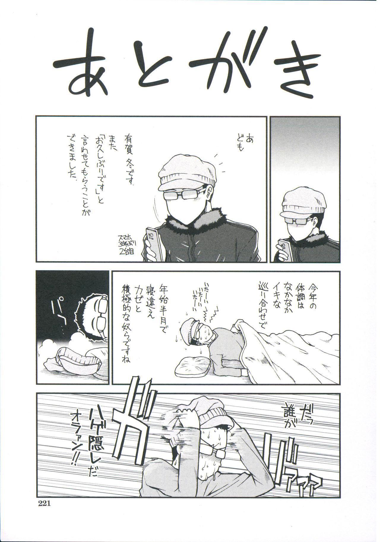 Shikyuu Seishi Kudasai 222