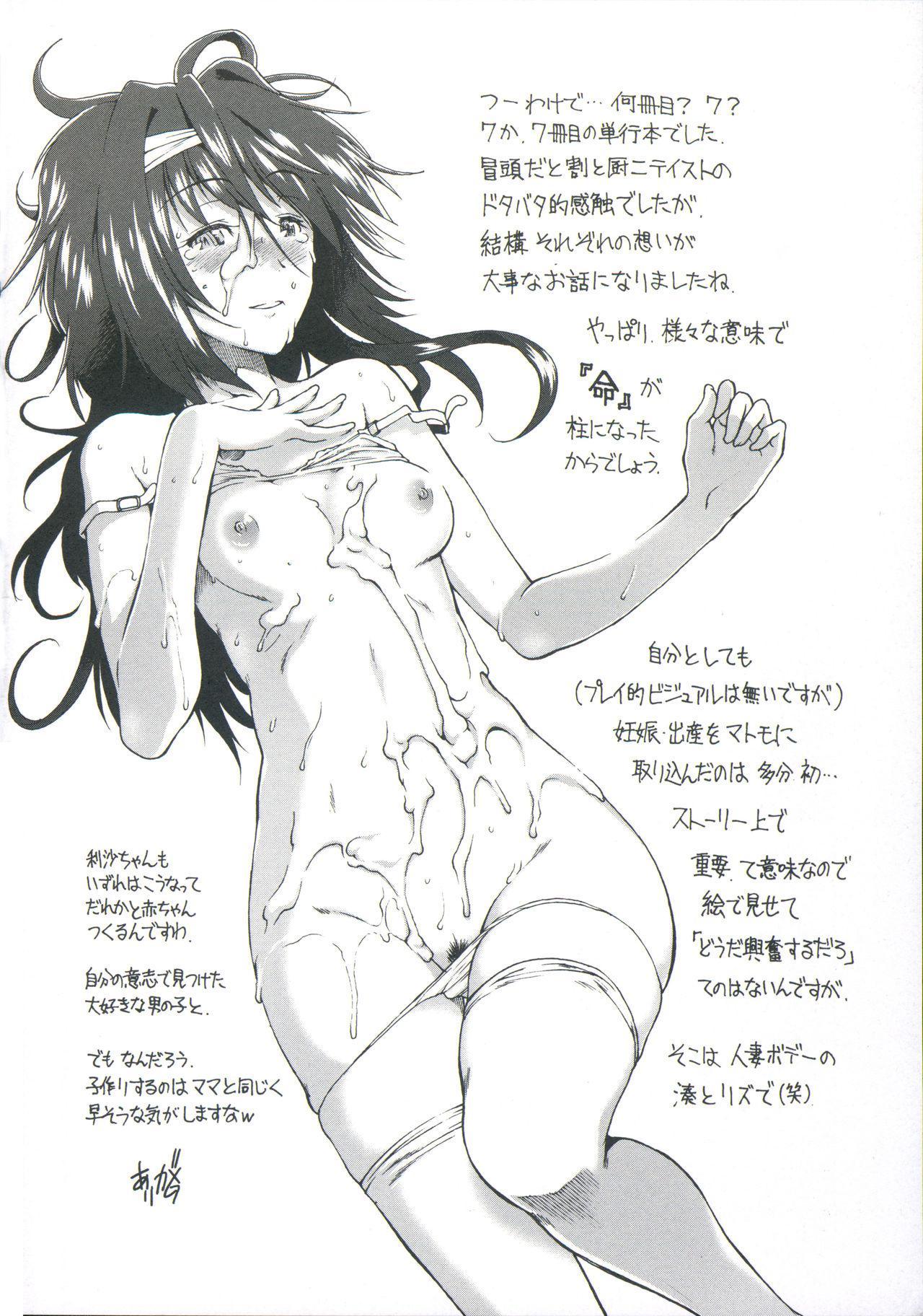 Shikyuu Seishi Kudasai 223