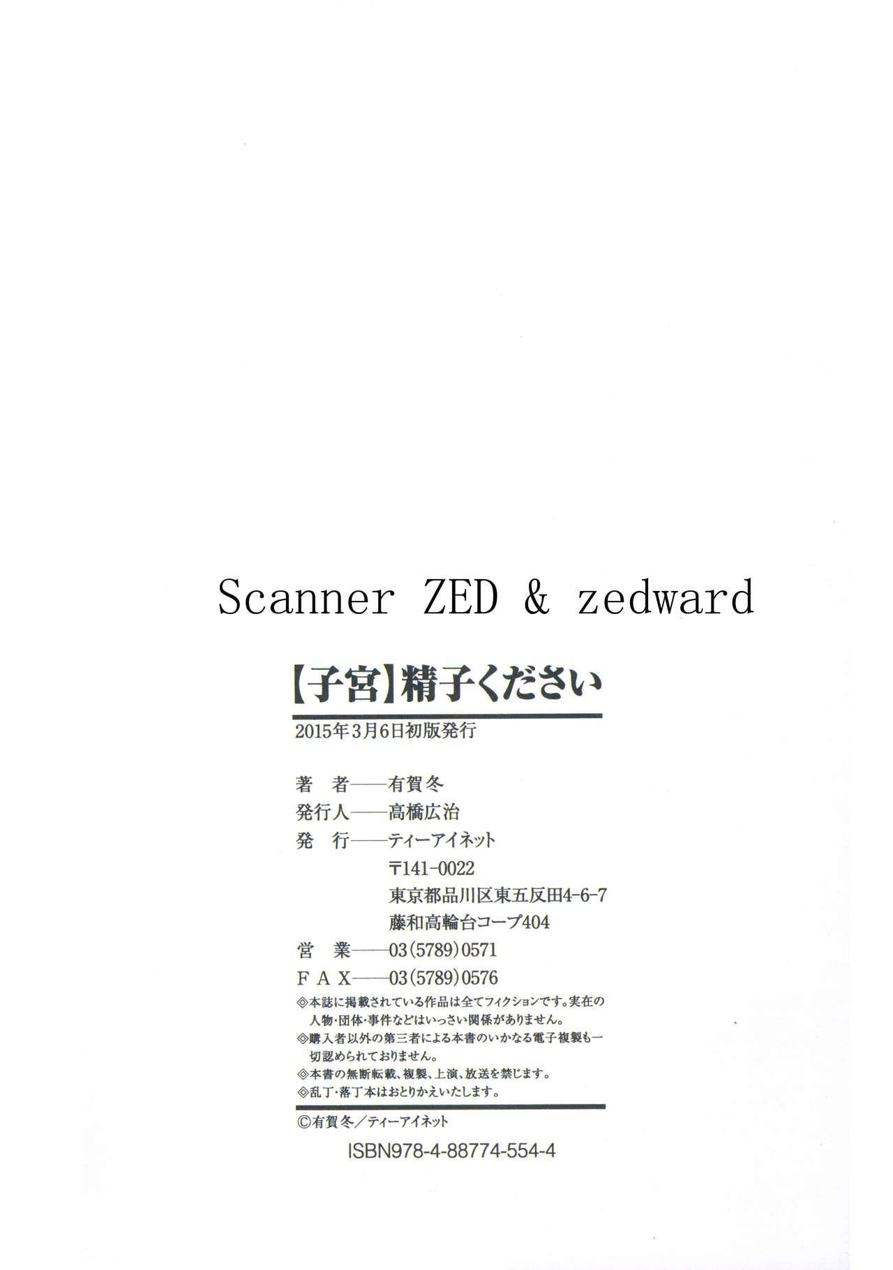 Shikyuu Seishi Kudasai 227