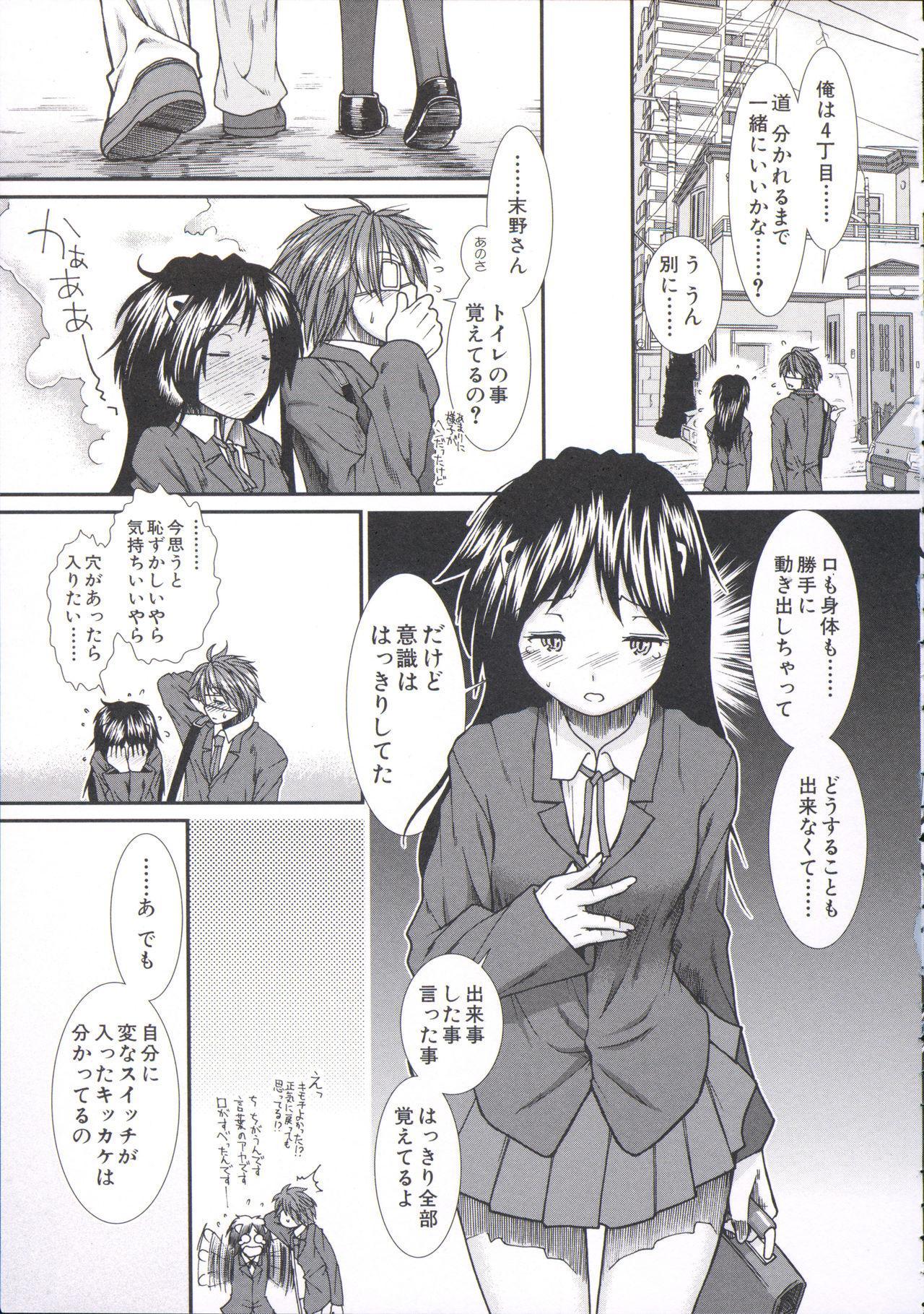 Shikyuu Seishi Kudasai 46