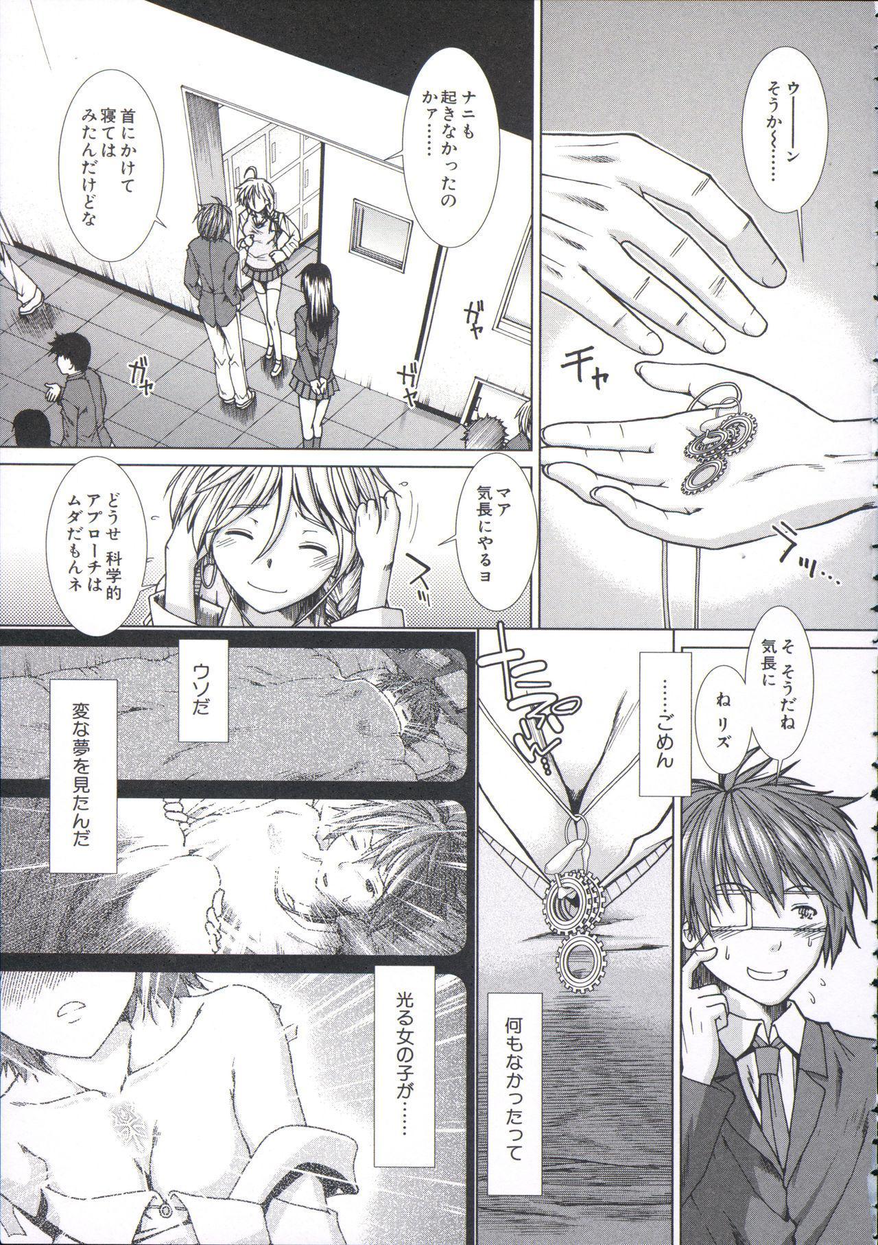 Shikyuu Seishi Kudasai 48
