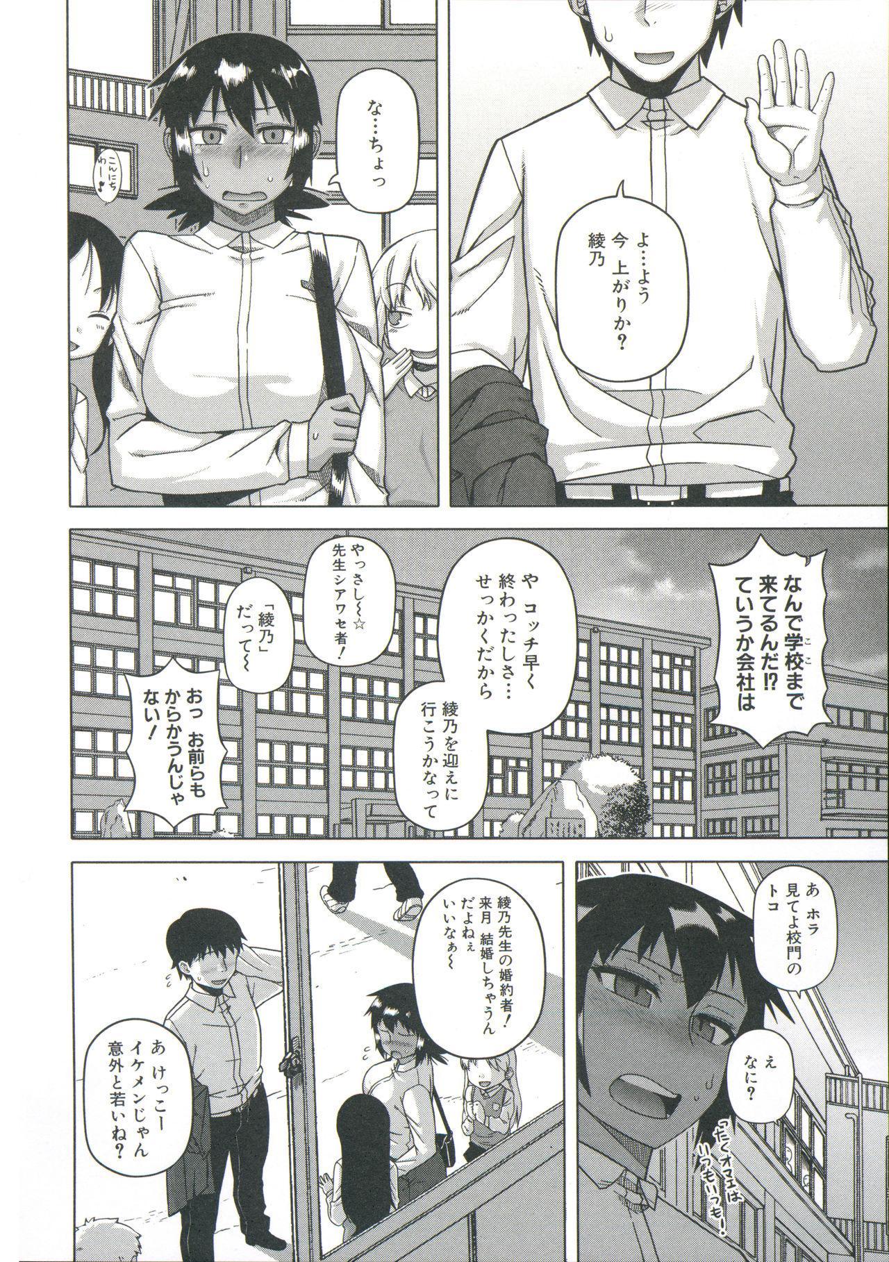 Shikyuu Seishi Kudasai 55