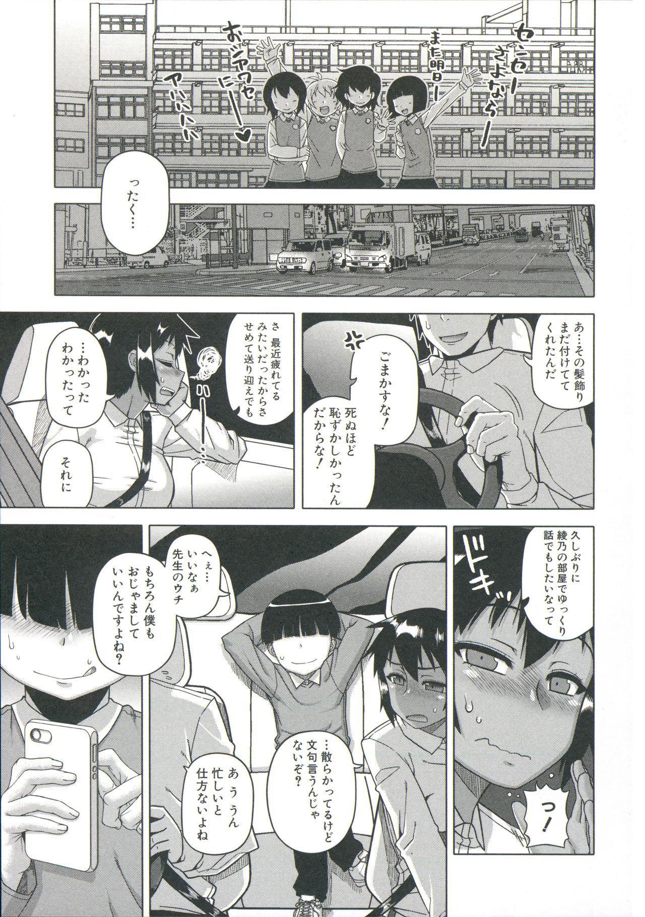 Shikyuu Seishi Kudasai 56