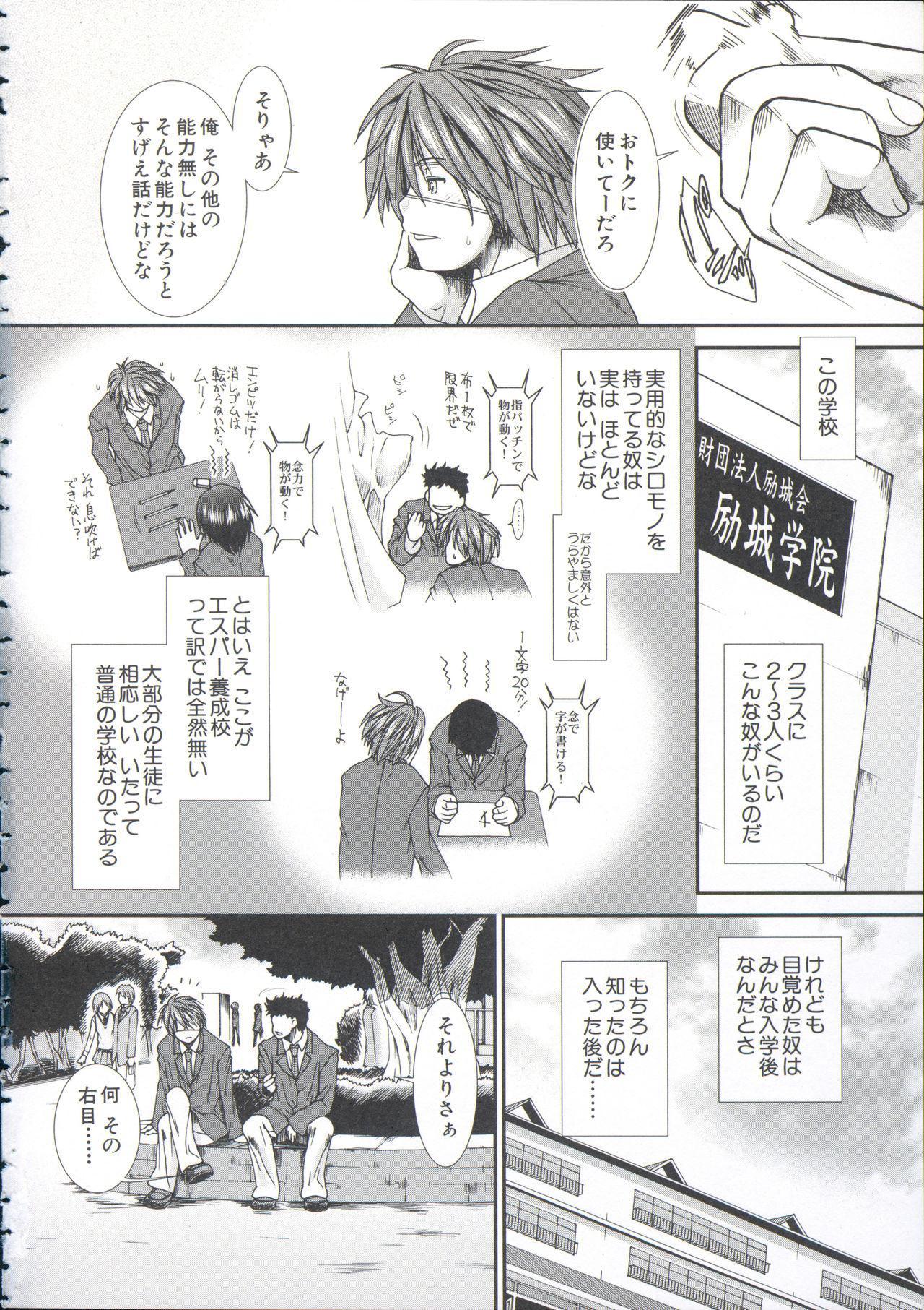 Shikyuu Seishi Kudasai 5