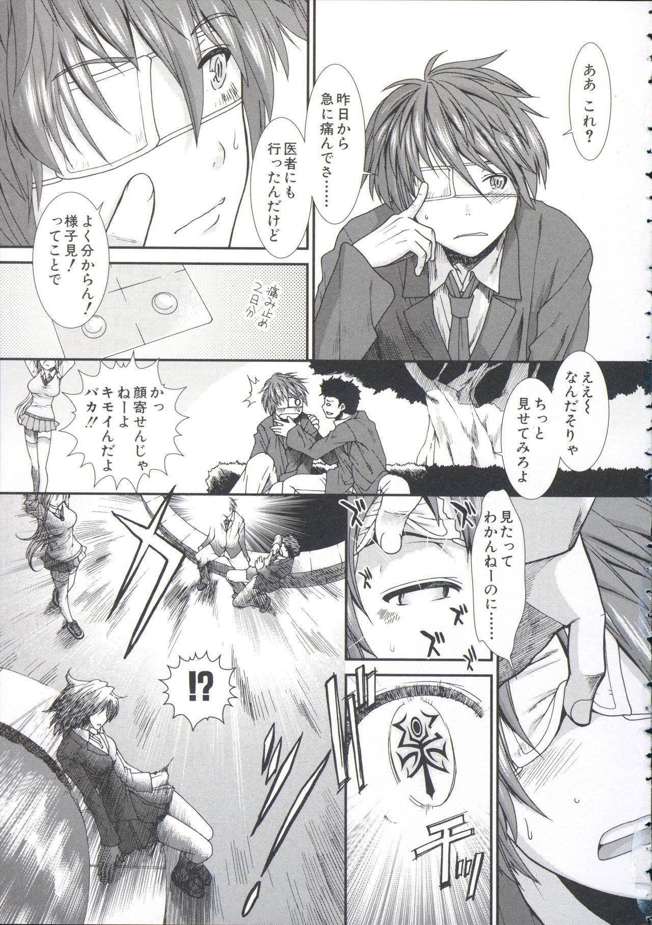 Shikyuu Seishi Kudasai 6