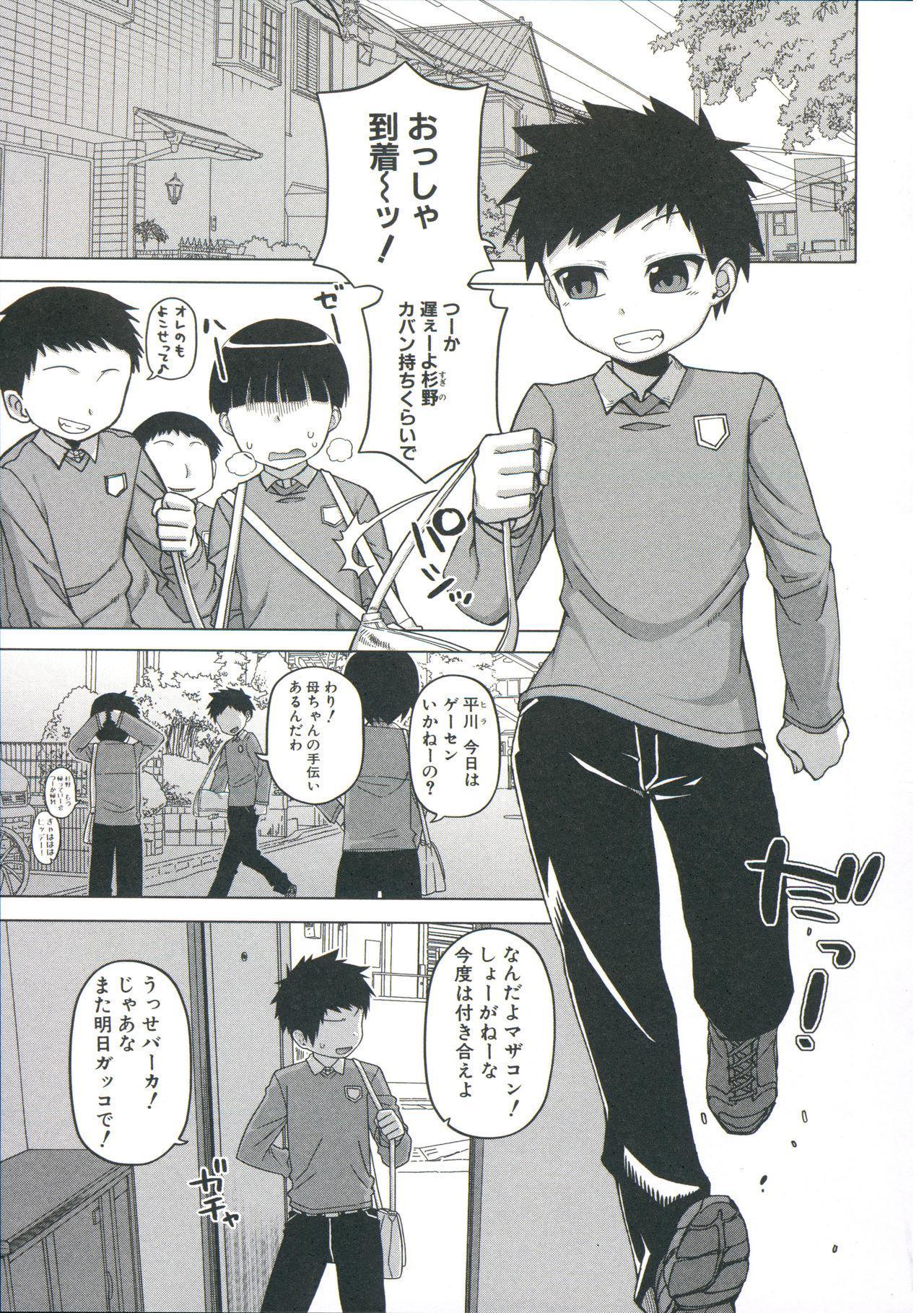 Shikyuu Seishi Kudasai 70