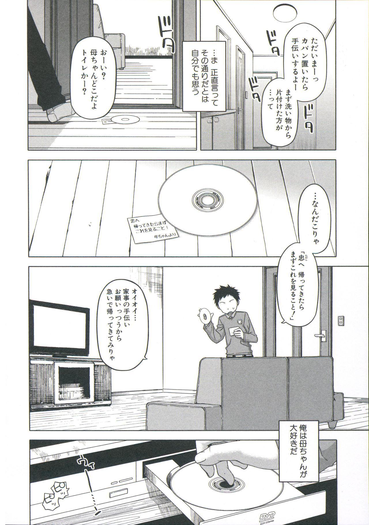 Shikyuu Seishi Kudasai 71