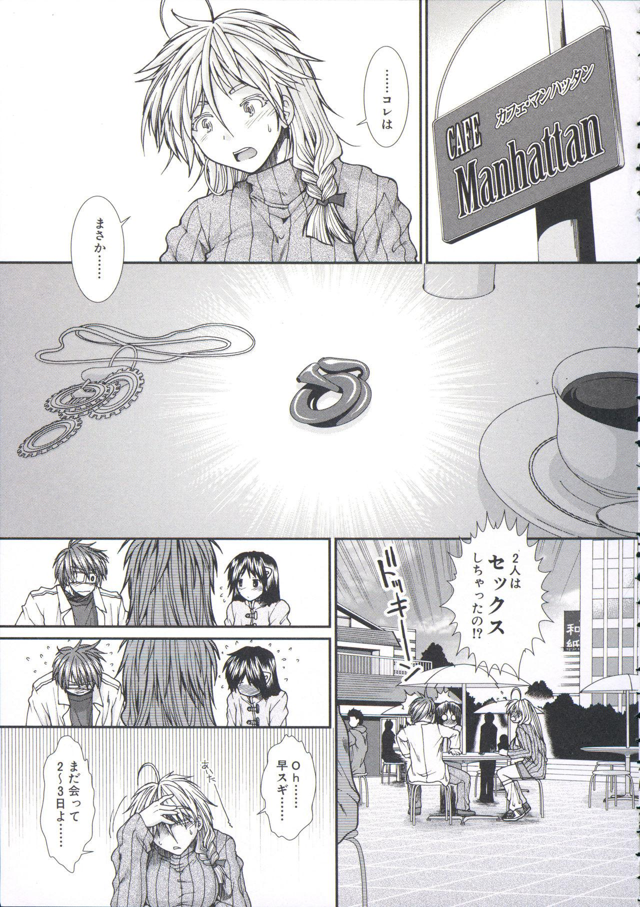 Shikyuu Seishi Kudasai 88