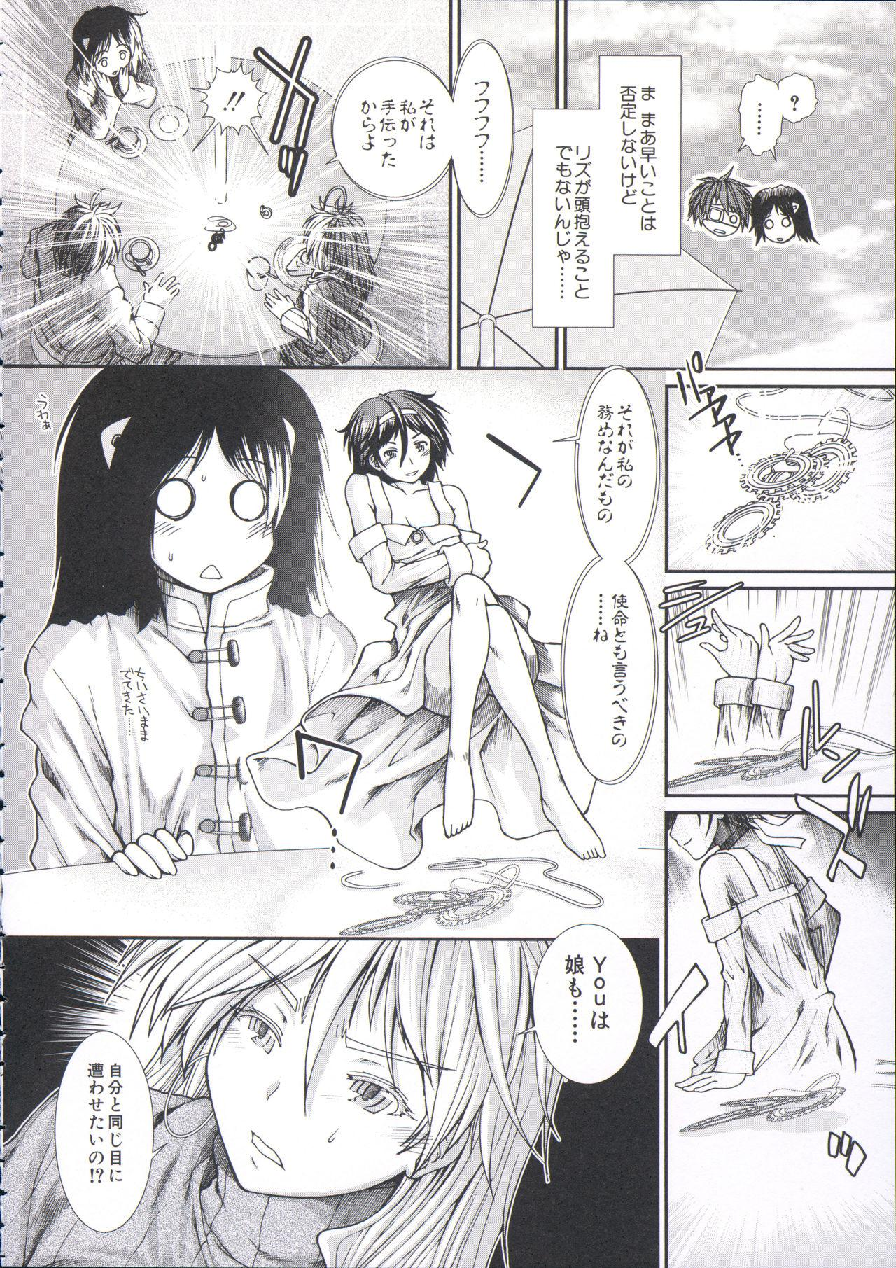 Shikyuu Seishi Kudasai 89