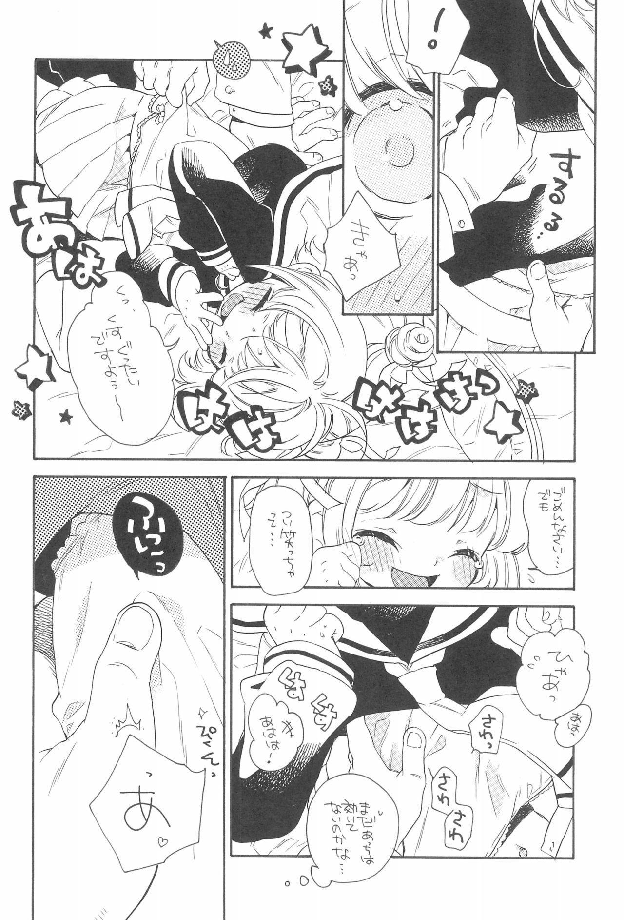 Gouhou Koibito Play 9
