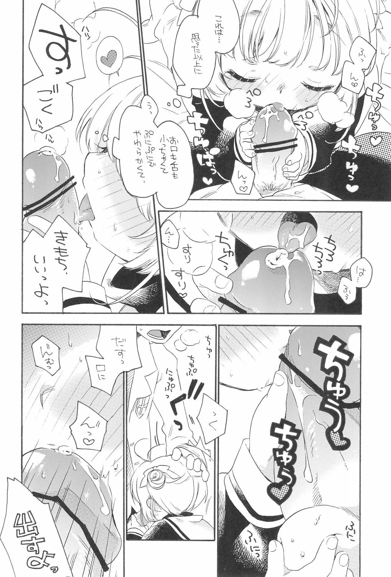 Gouhou Koibito Play 17