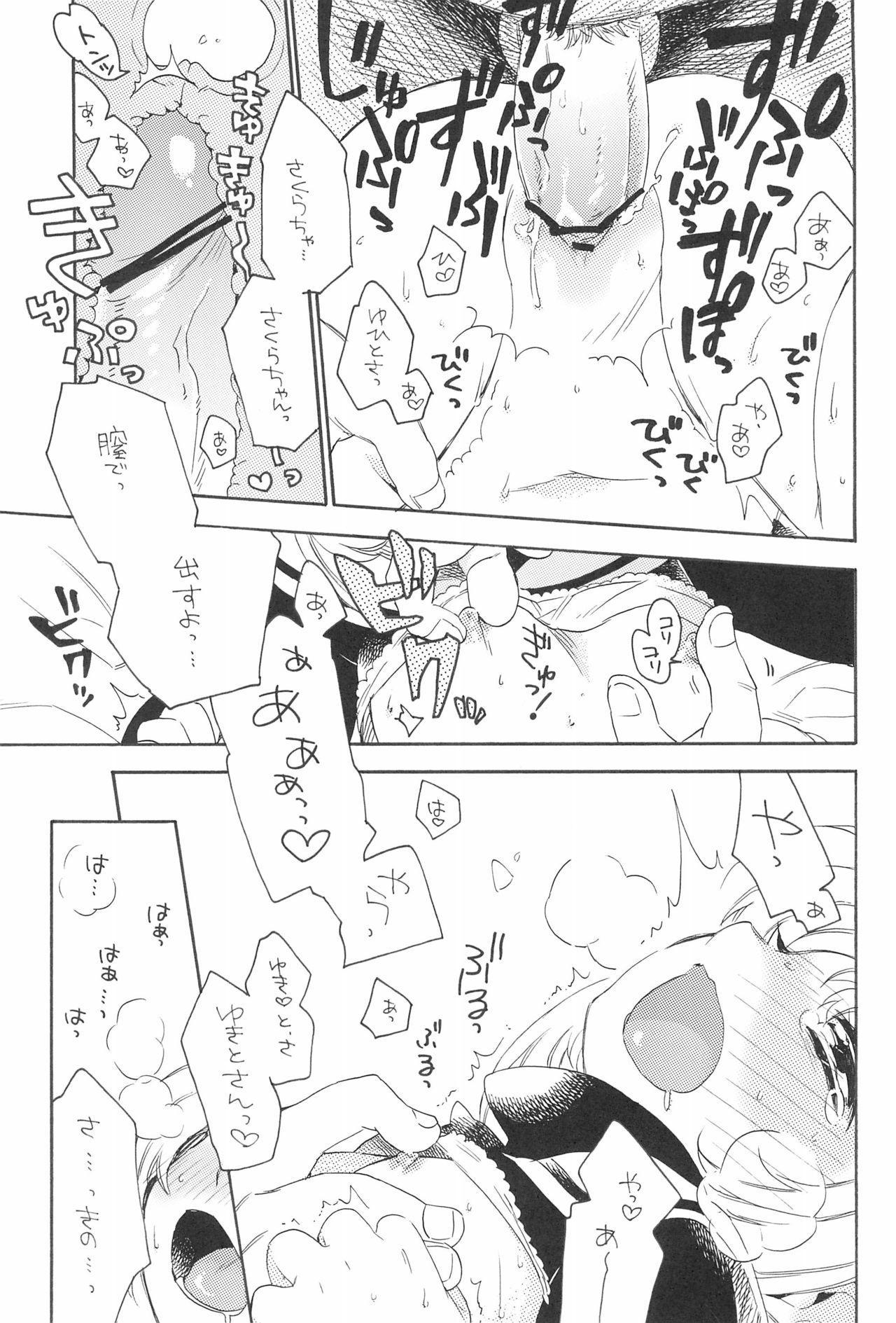 Gouhou Koibito Play 22