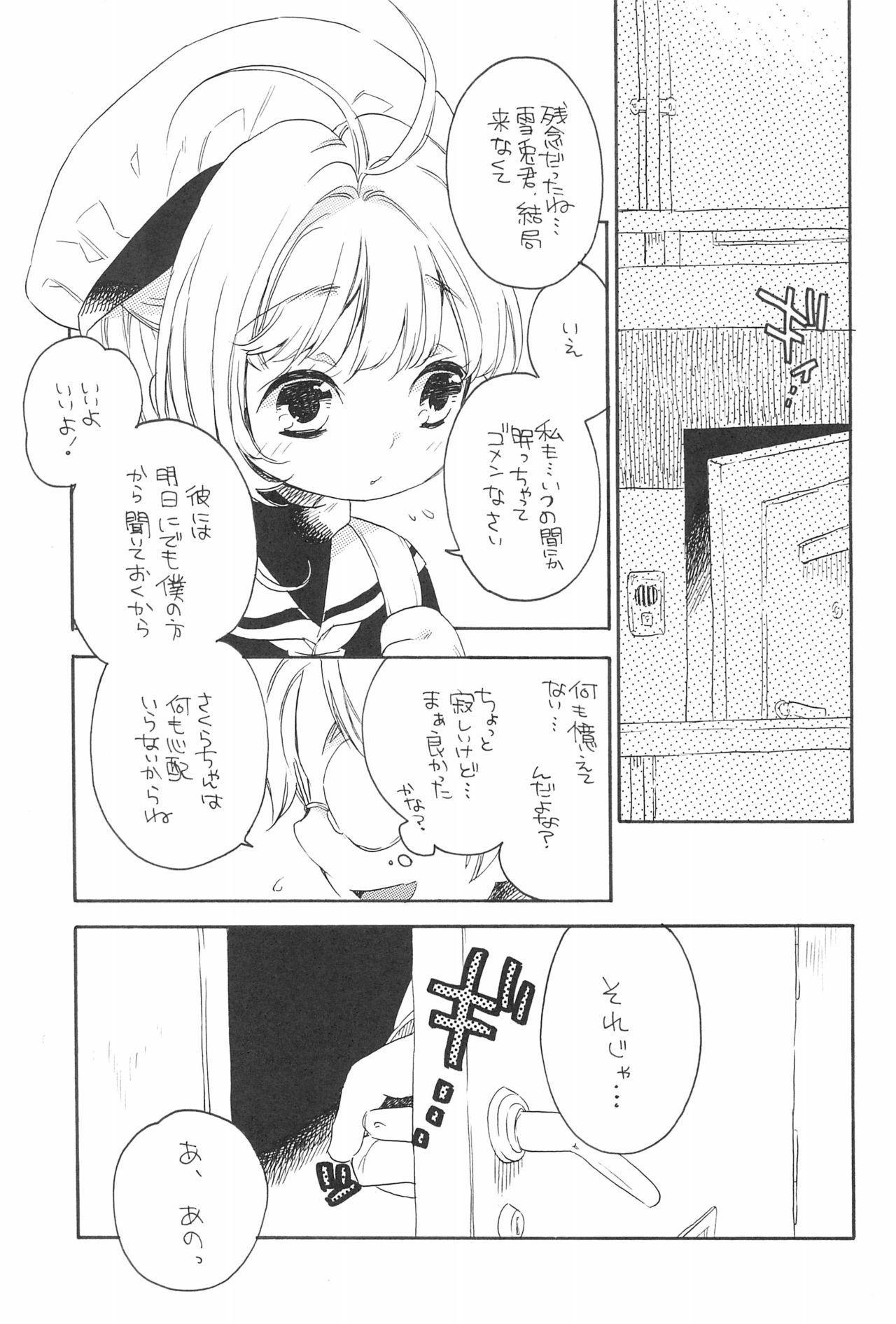 Gouhou Koibito Play 26