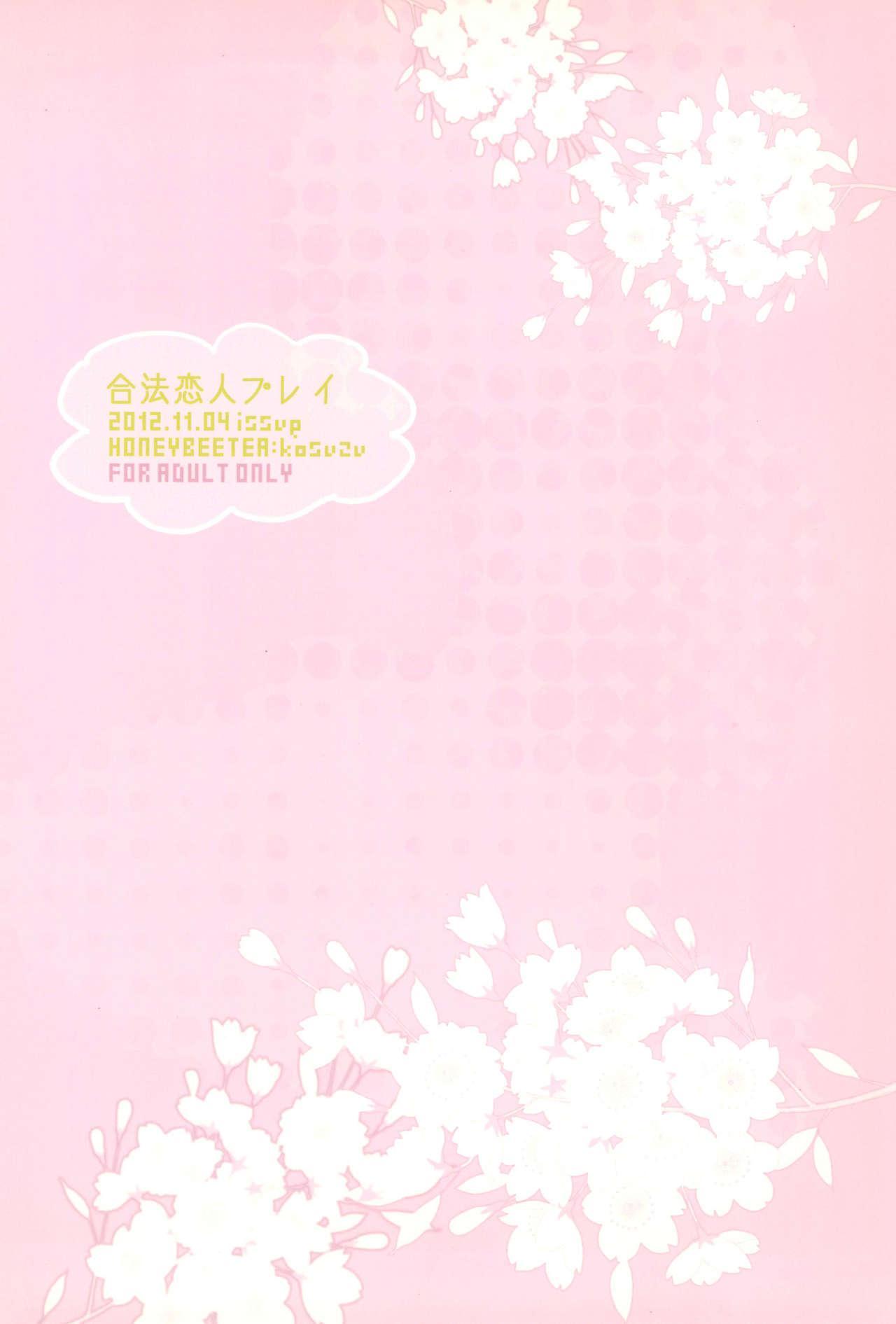 Gouhou Koibito Play 31