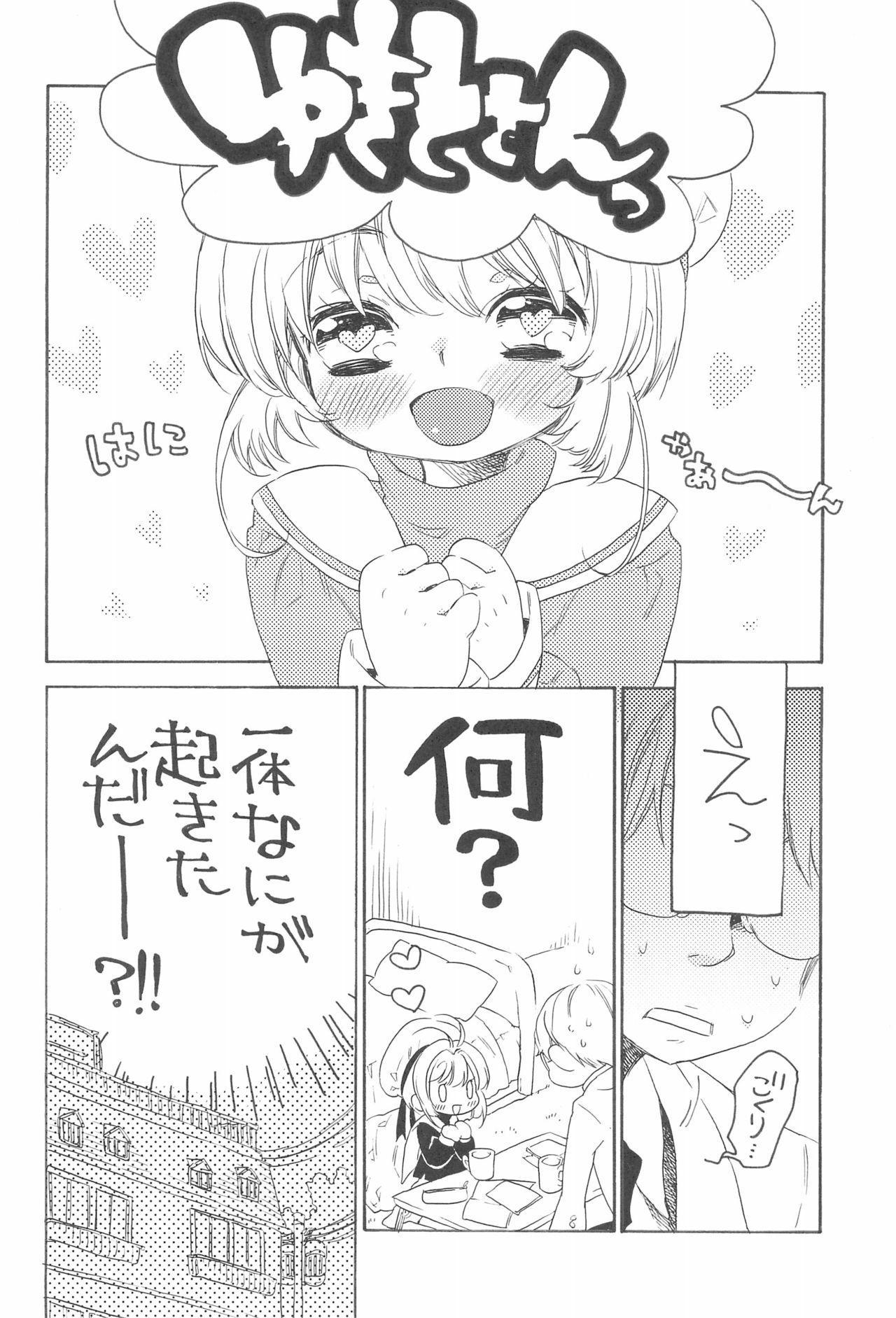 Gouhou Koibito Play 3