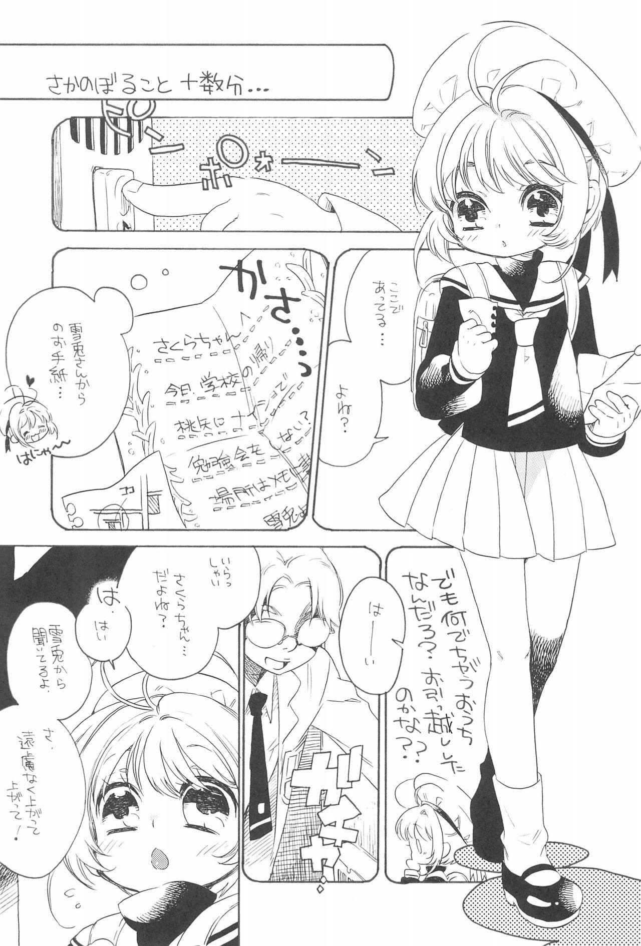 Gouhou Koibito Play 4
