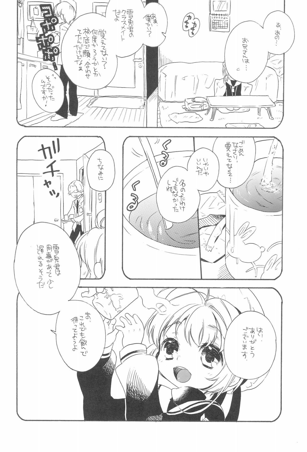 Gouhou Koibito Play 5