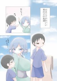 Wakasagihime ni Nyuuroku 4